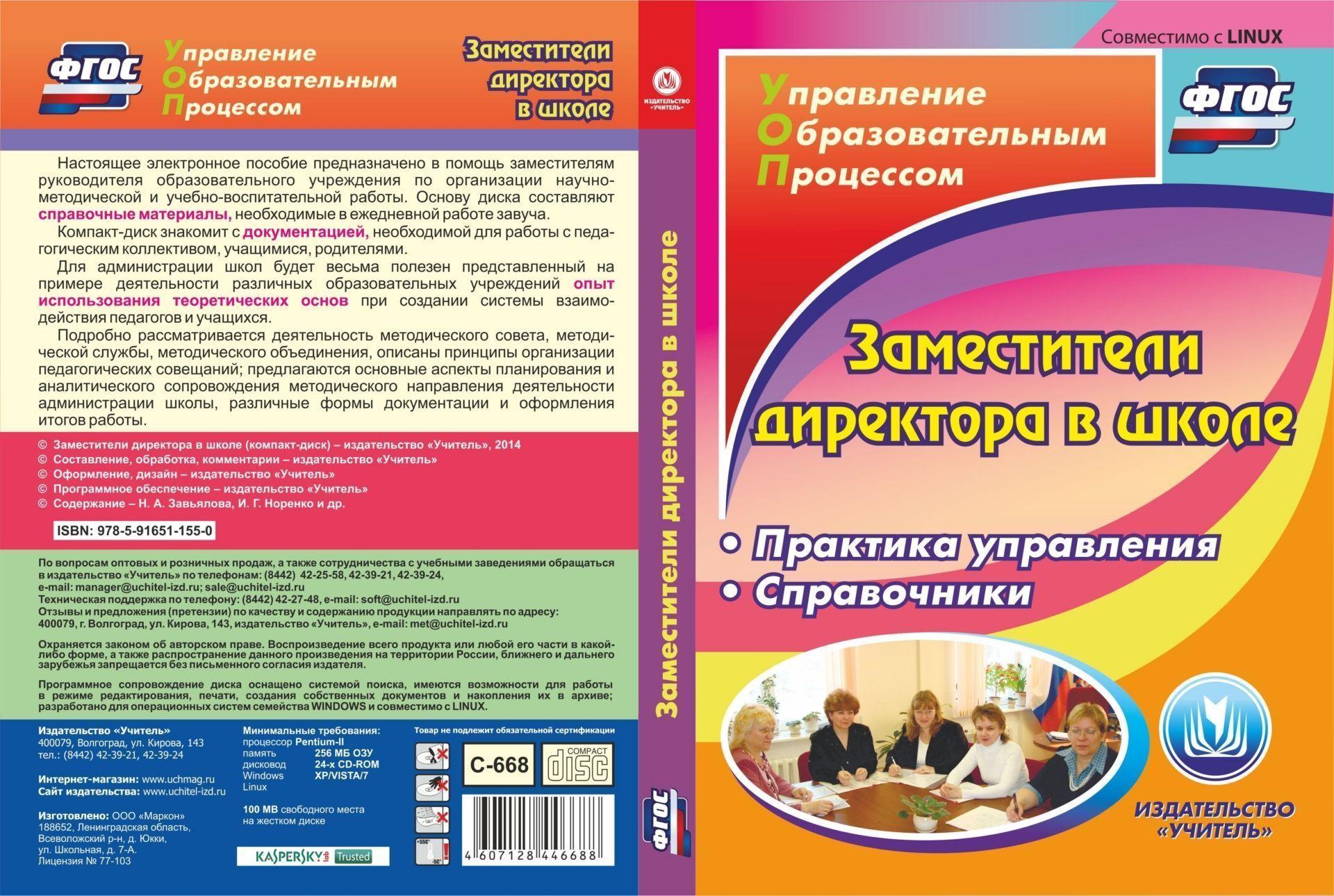 Заместители директора в школе. Компакт-диск для компьютера: Практика управления. Справочники
