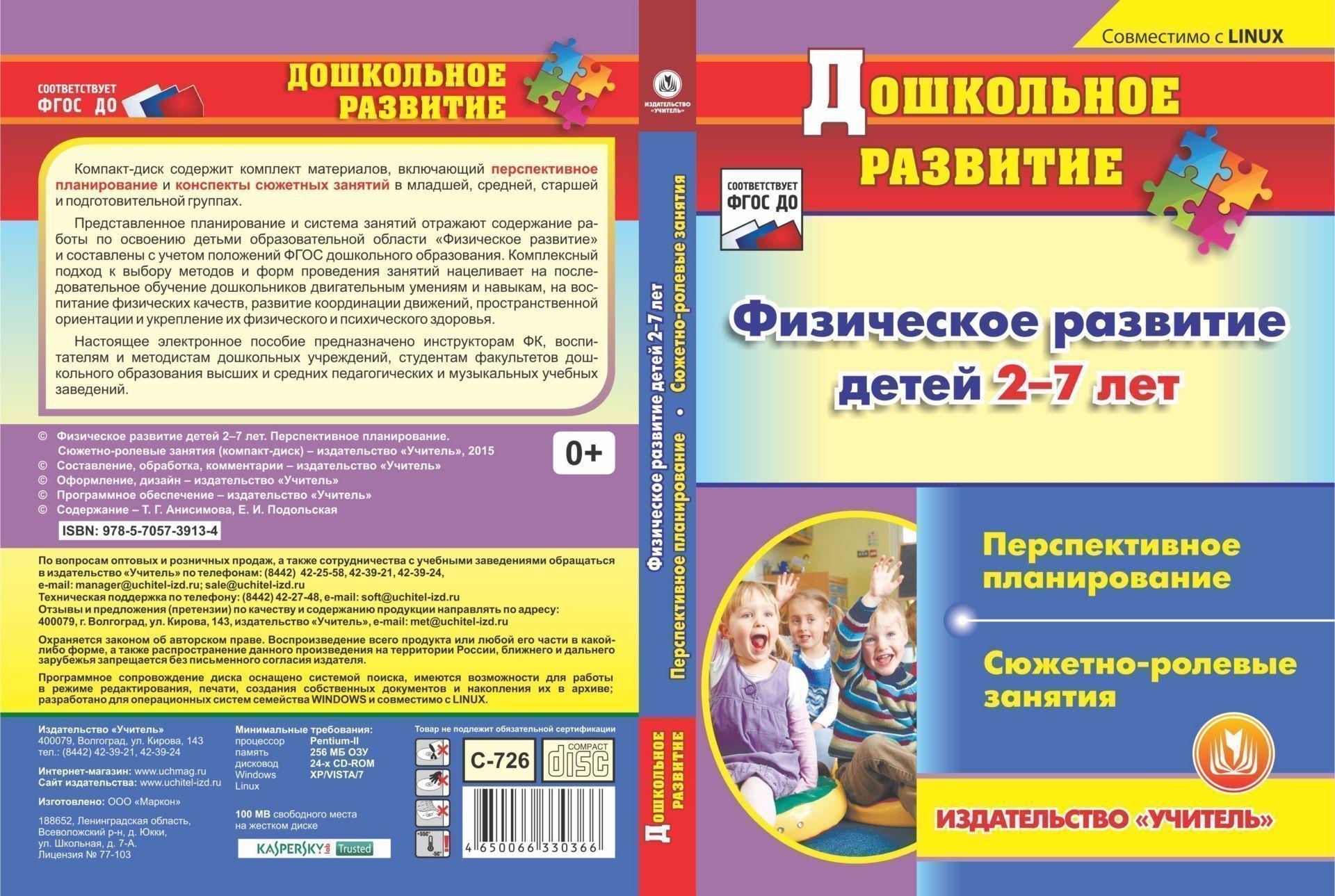 Физическое развитие детей 2-7 лет. Перспективное планирование. Сюжетно-ролевые занятия. Компакт-диск для компьютера
