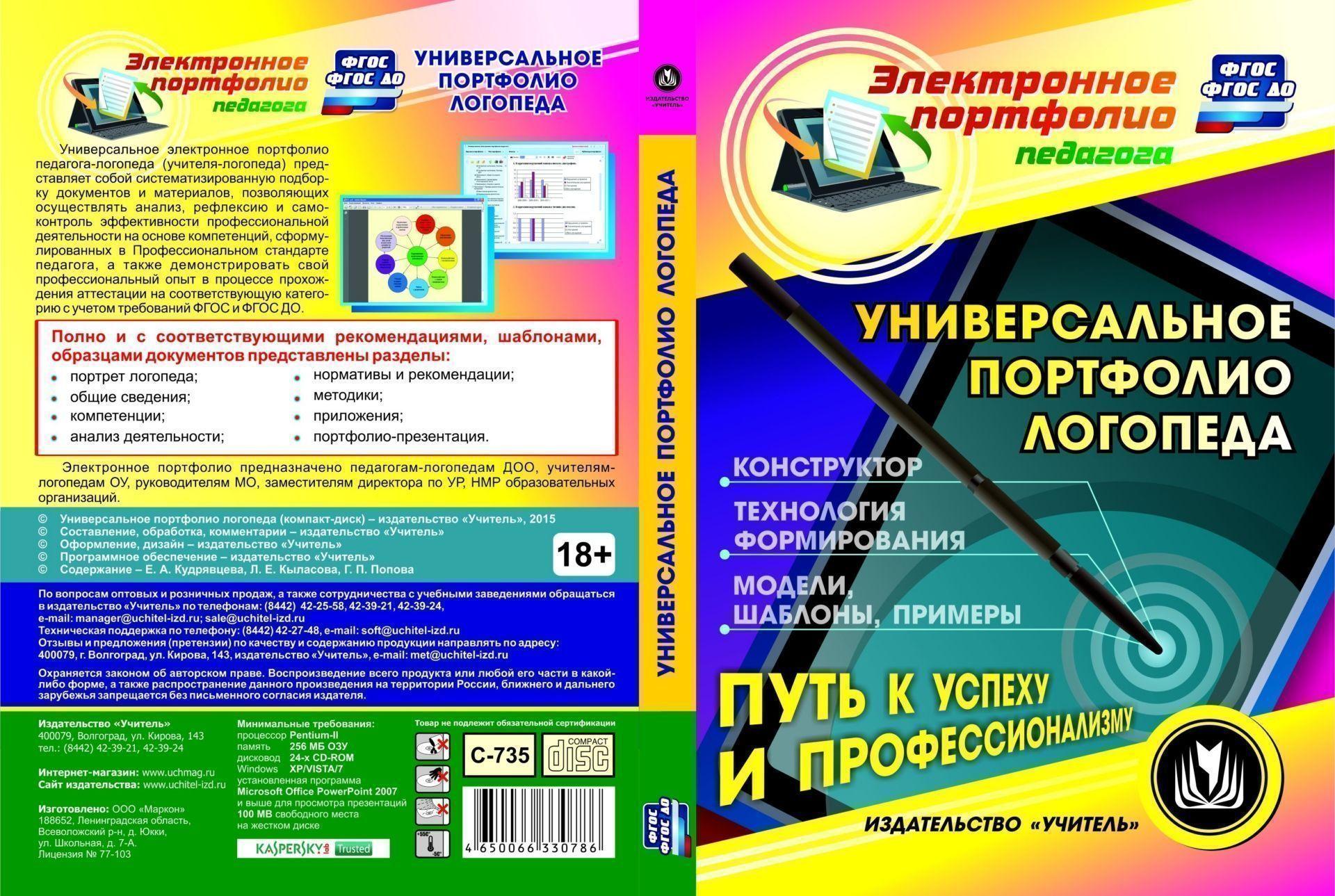 Купить со скидкой Универсальное портфолио логопеда. Компакт-диск для компьютера: Конструктор. Технология формирования.