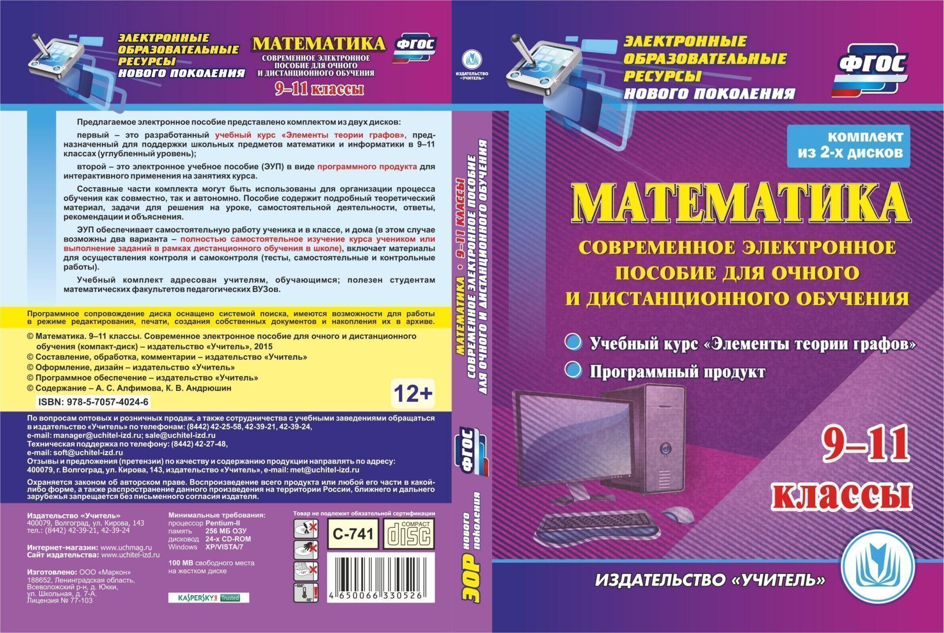 """Математика. 9-11 классы. Современное электронное пособие для очного и дистанционного обучения. Комплект из 2 компакт-дисков для компьютера: Учебный курс """"Элементы теории графов"""". Программный продукт"""