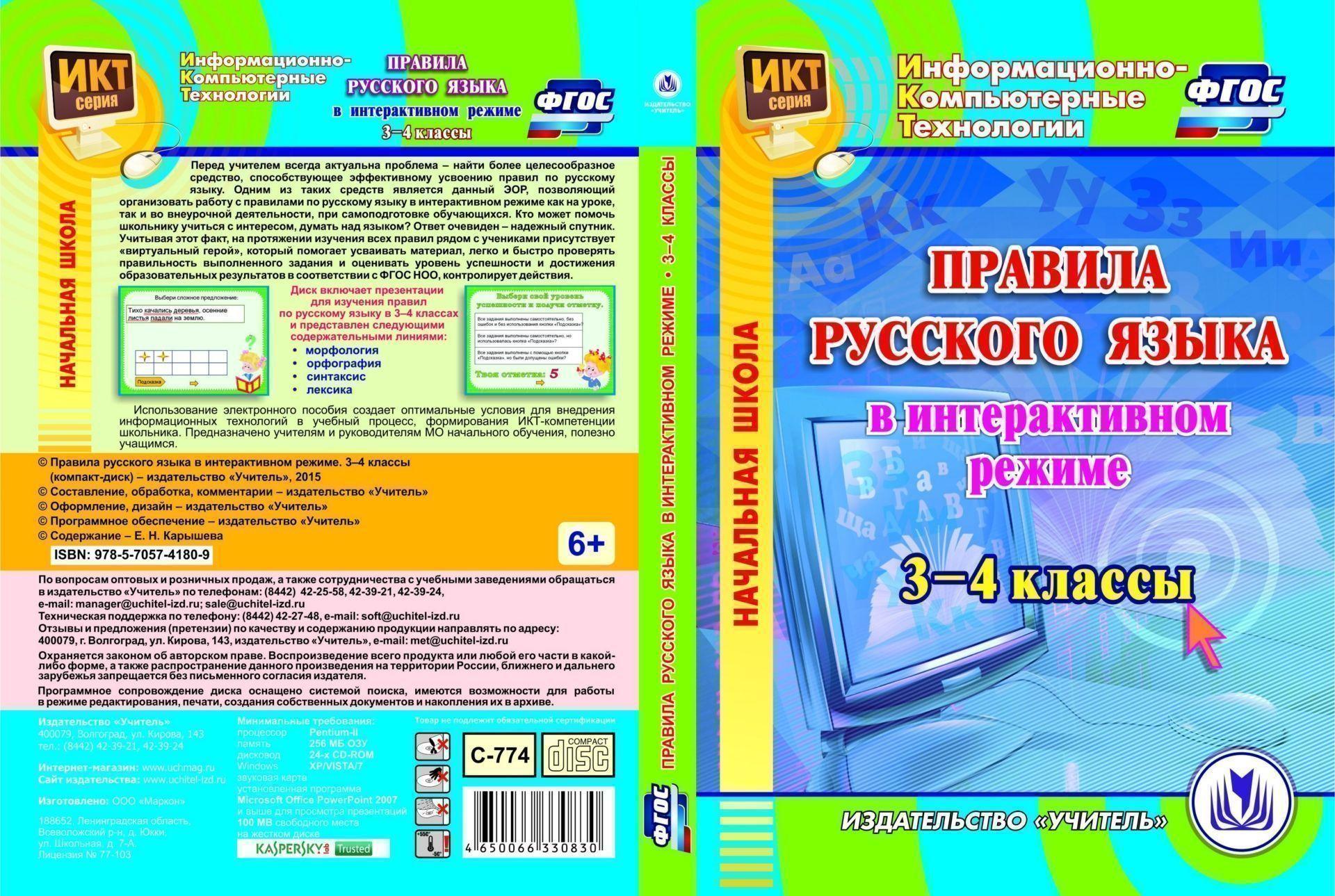 Купить со скидкой Правила русского языка в интерактивном режиме. 3-4 классы. Компакт-диск для компьютера