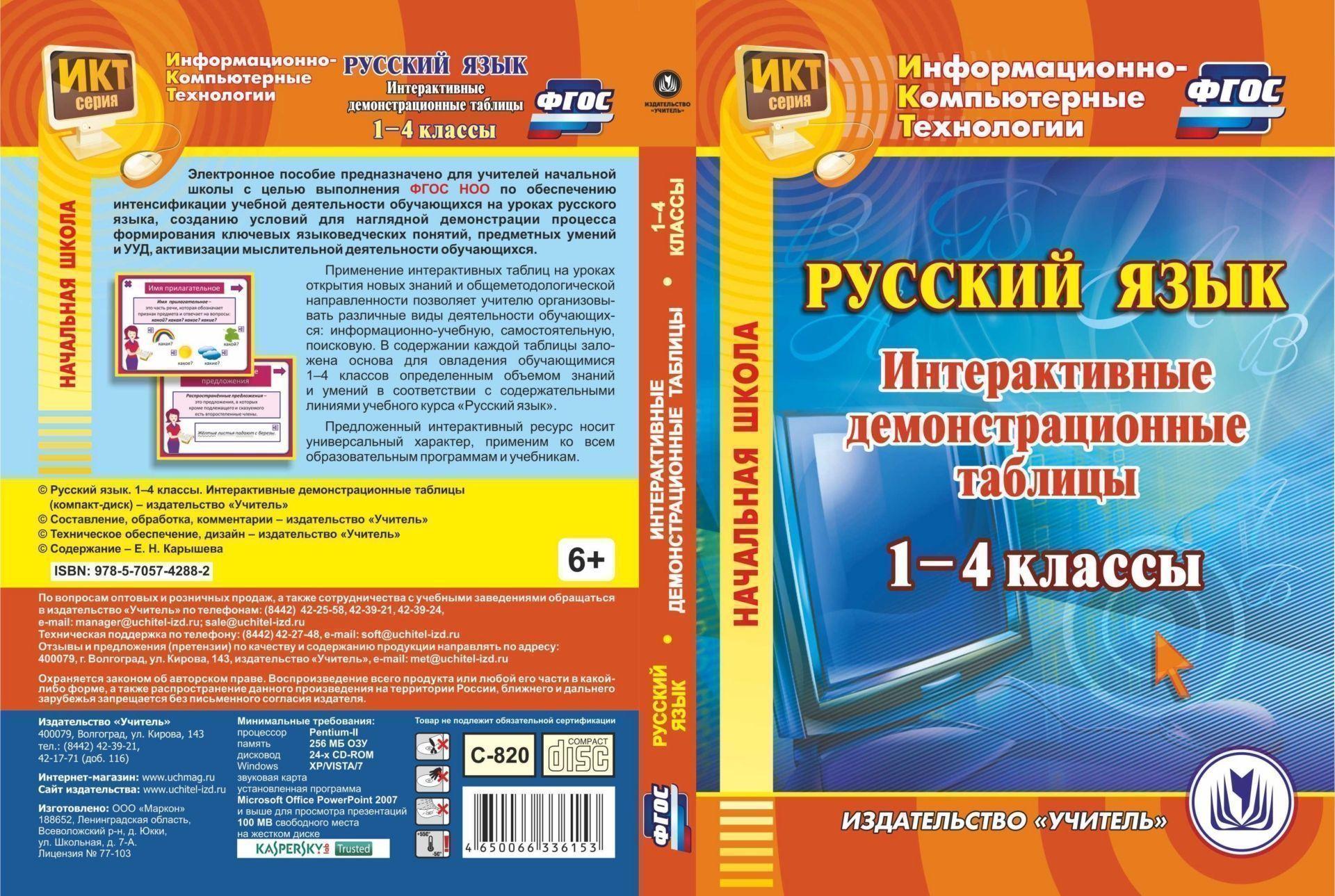 Русский язык. 1-4 классы. Интерактивные демонстрационные таблицы. Компакт-диск для компьютера