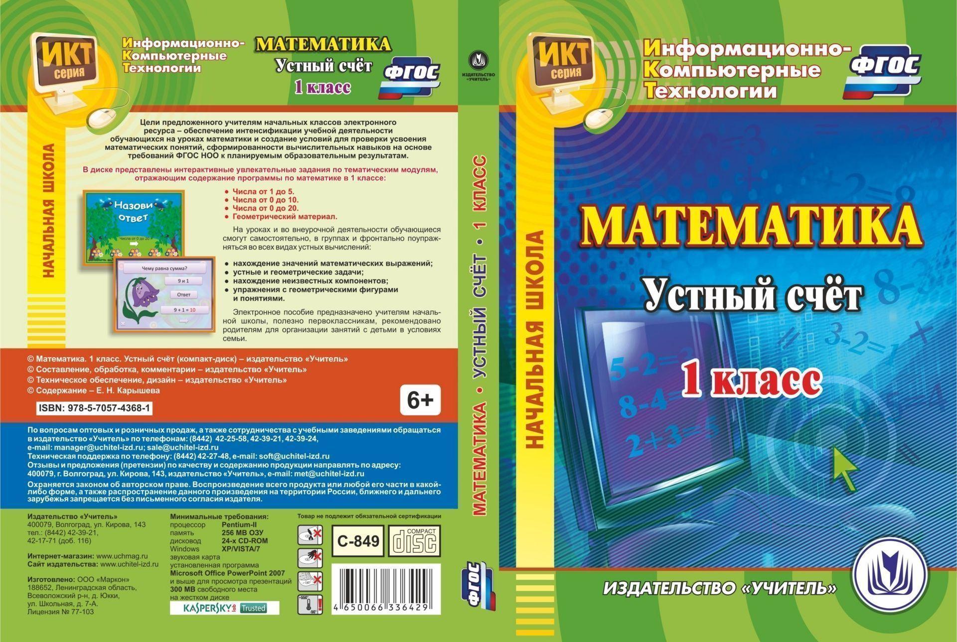 Математика. 1 класс. Устный счет. Компакт-диск для компьютера