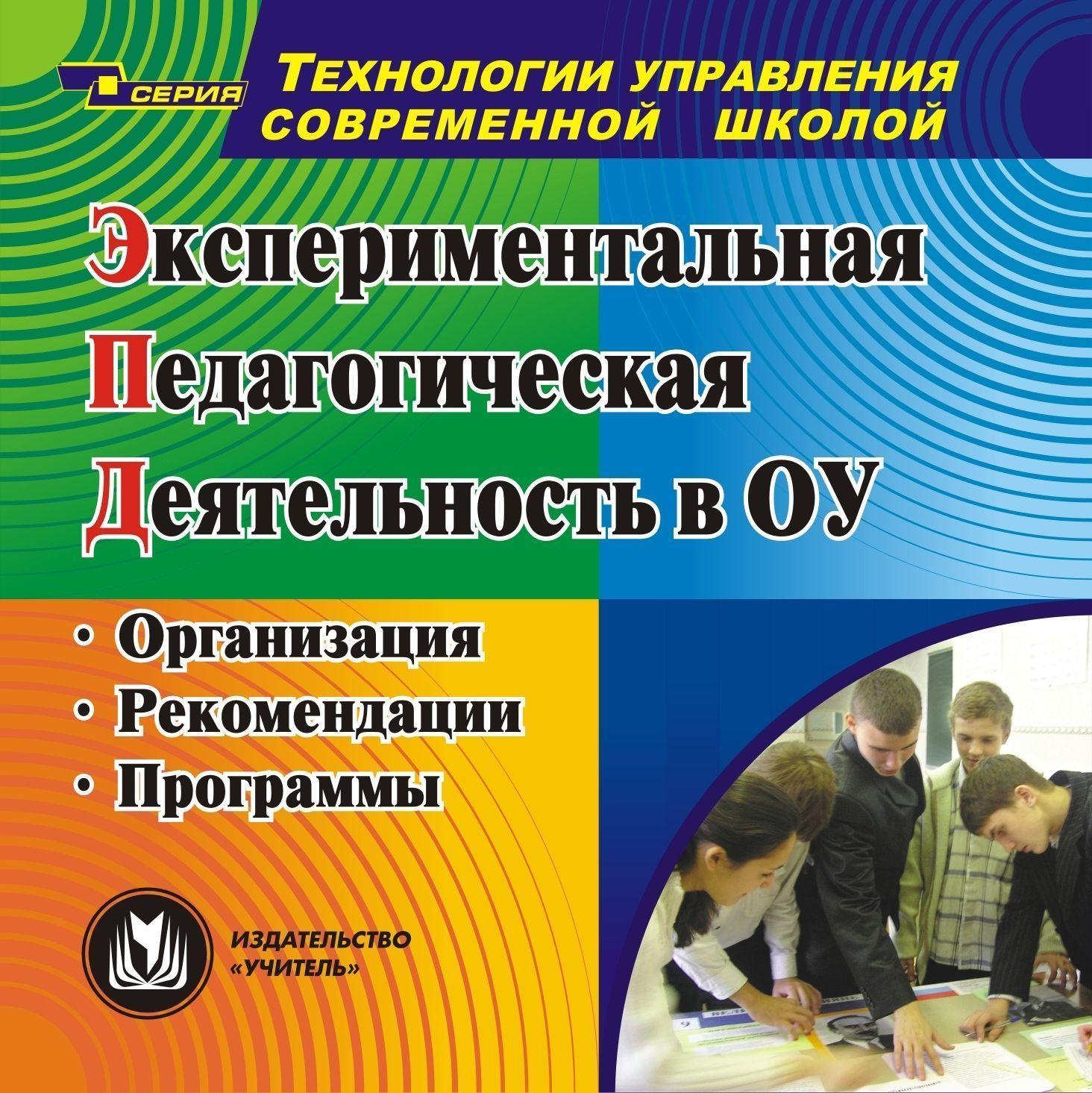 Купить со скидкой Экспериментальная педагогическая деятельность в ОУ. Компакт-диск для компьютера: Организация. Рекоме