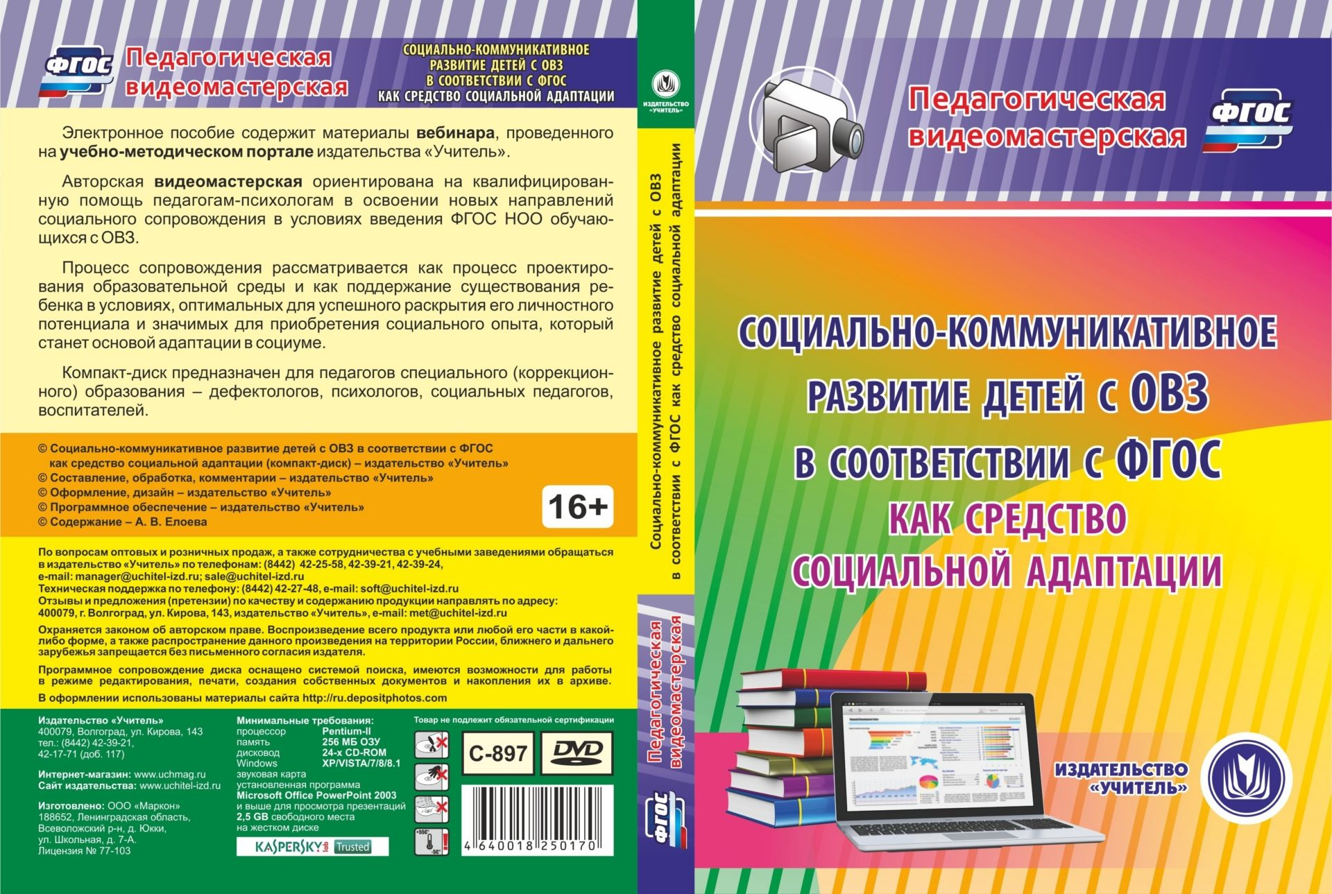 Социально-коммуникативное развитие детей с ОВЗ в соответствии с ФГОС как средство социальной адаптации. Компакт-диск для компьютера