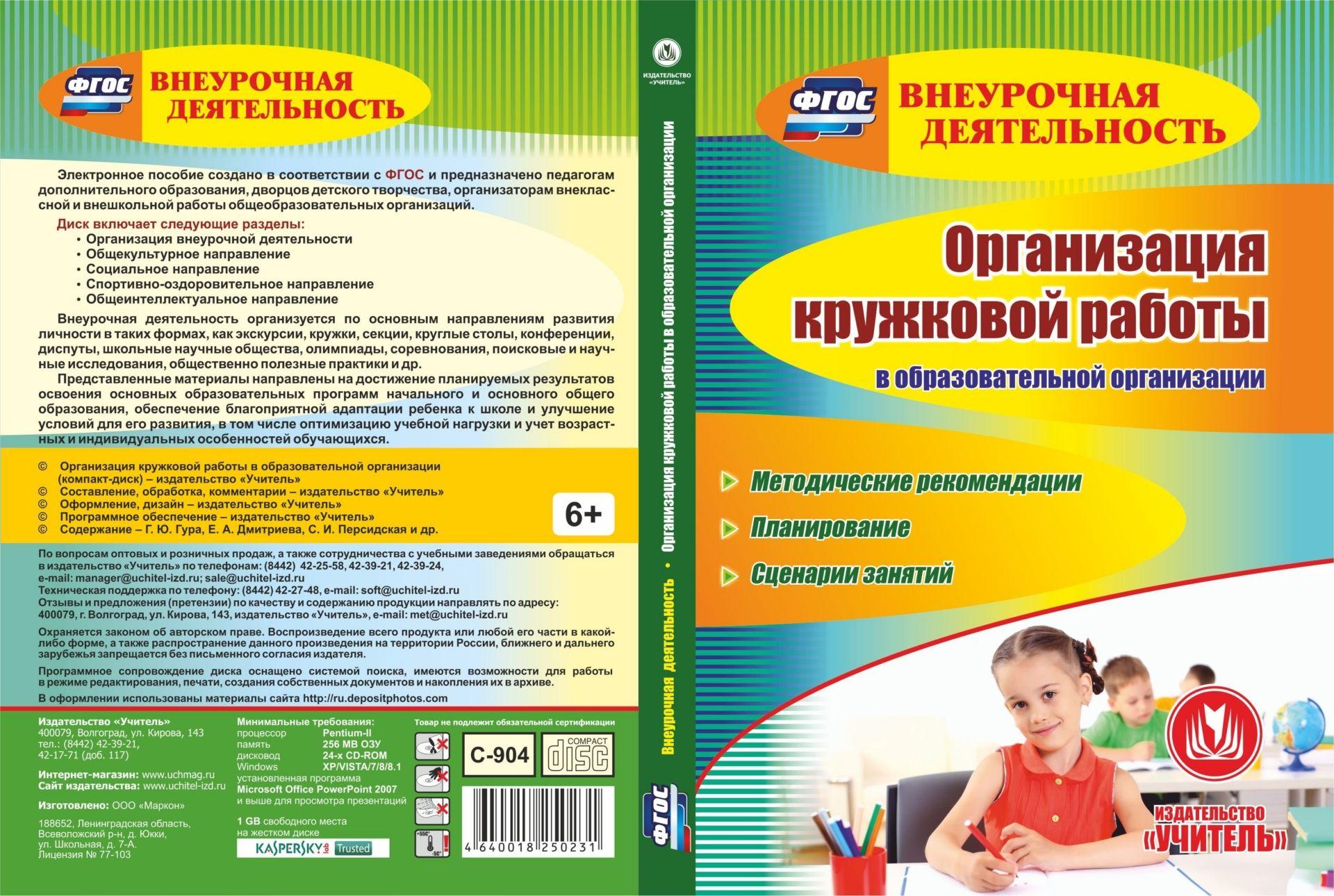 Организация кружковой работы в образовательной организации. Компакт-диск для компьютера: Методические рекомендации. Планирование. Сценарии занятий