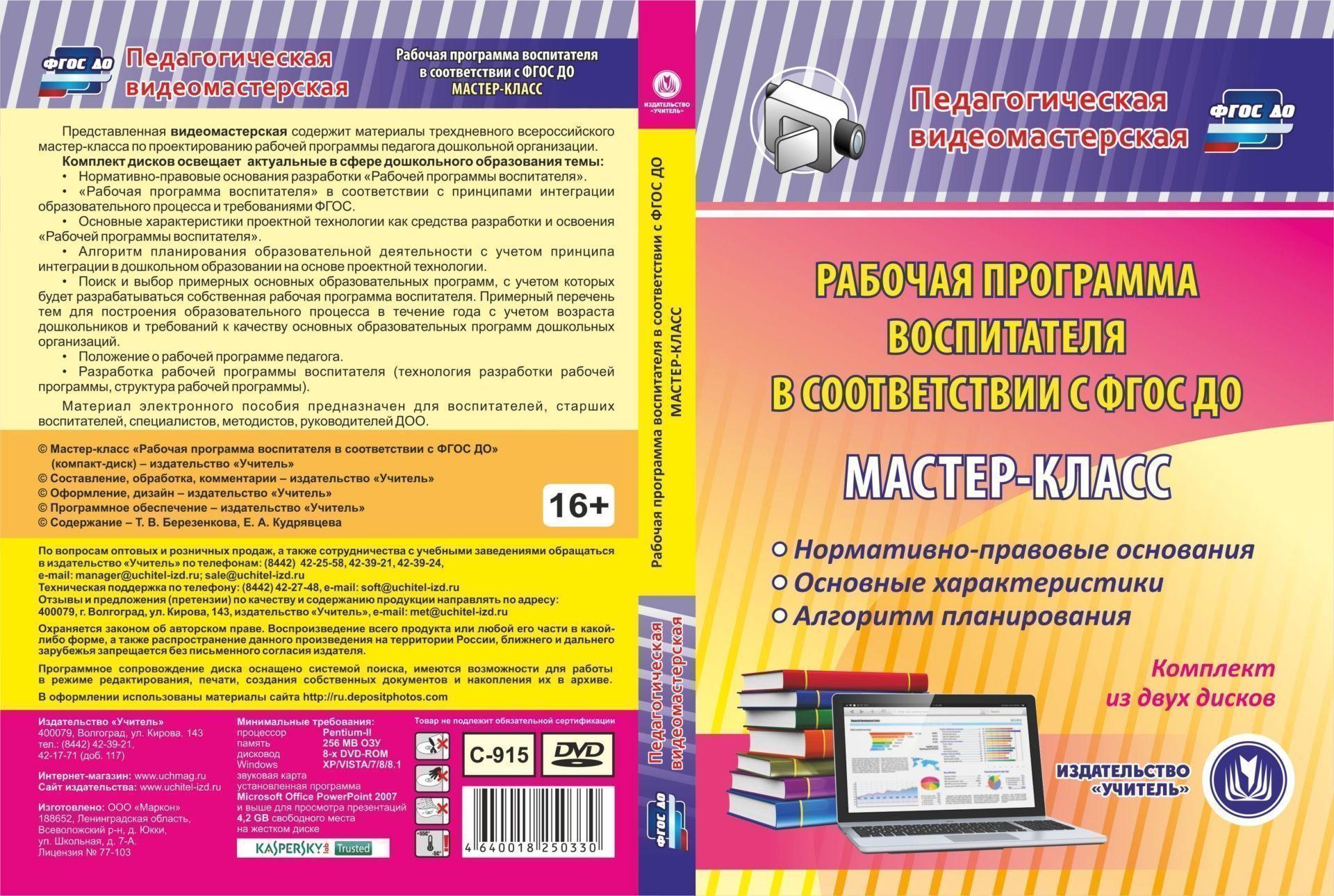 Мастер-класс Рабочая программа воспитателя в соответствии с ФГОС ДО. Комплект из 2 компакт-дисков для компьютера: Нормативно-правовые основания. Основные характеристики. Алгоритм планирования