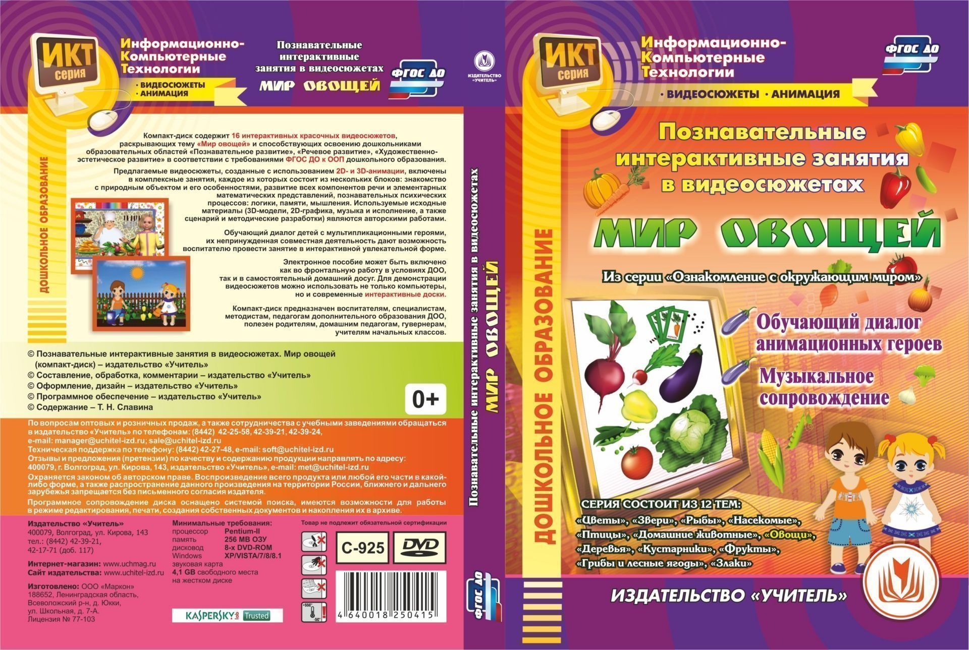 Купить со скидкой Познавательные интерактивные занятия в видеосюжетах. Мир овощей. Компакт-диск для компьютера: Обучаю
