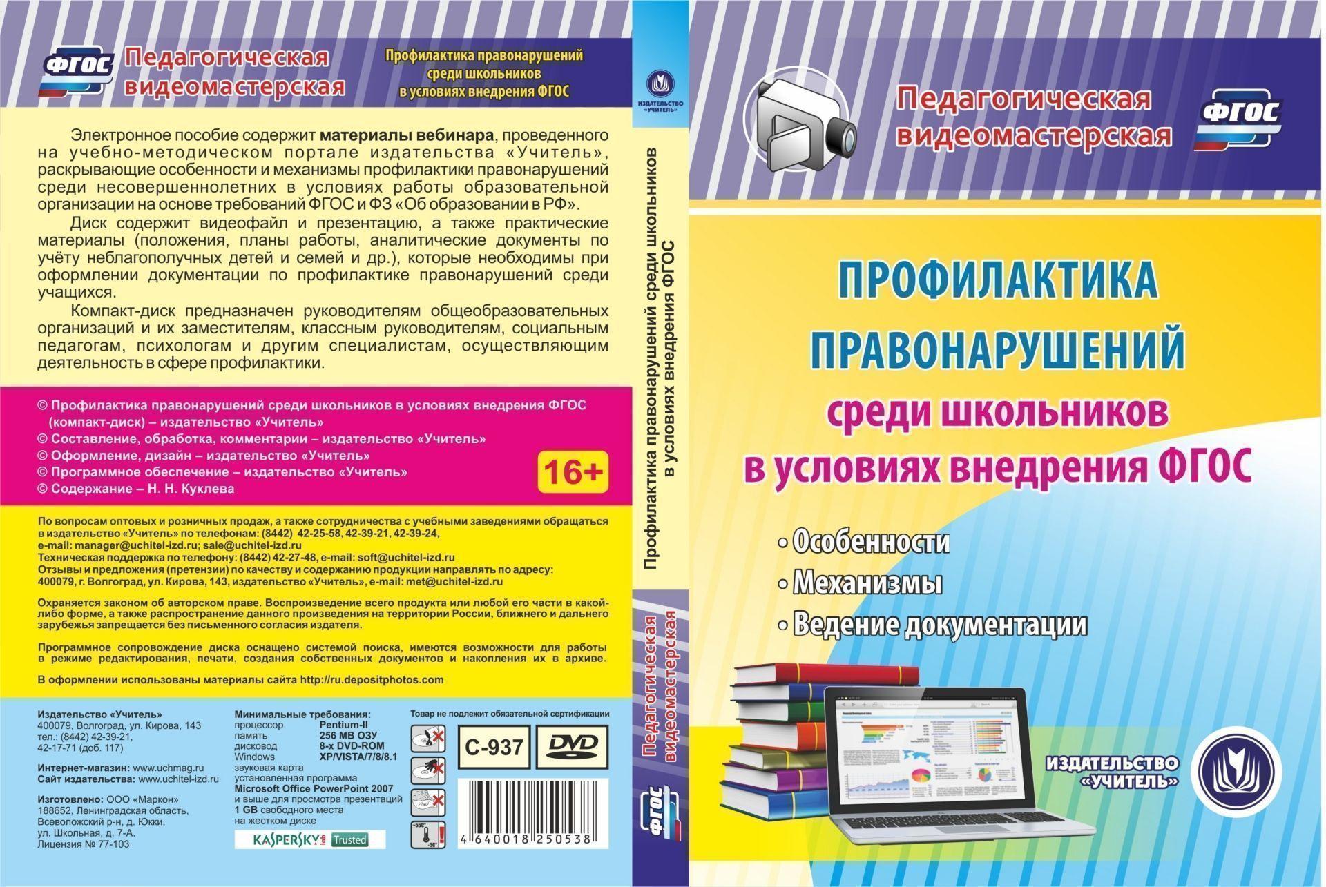 Купить со скидкой Профилактика правонарушений среди школьников в условиях внедрения ФГОС. Компакт-диск для компьютера: