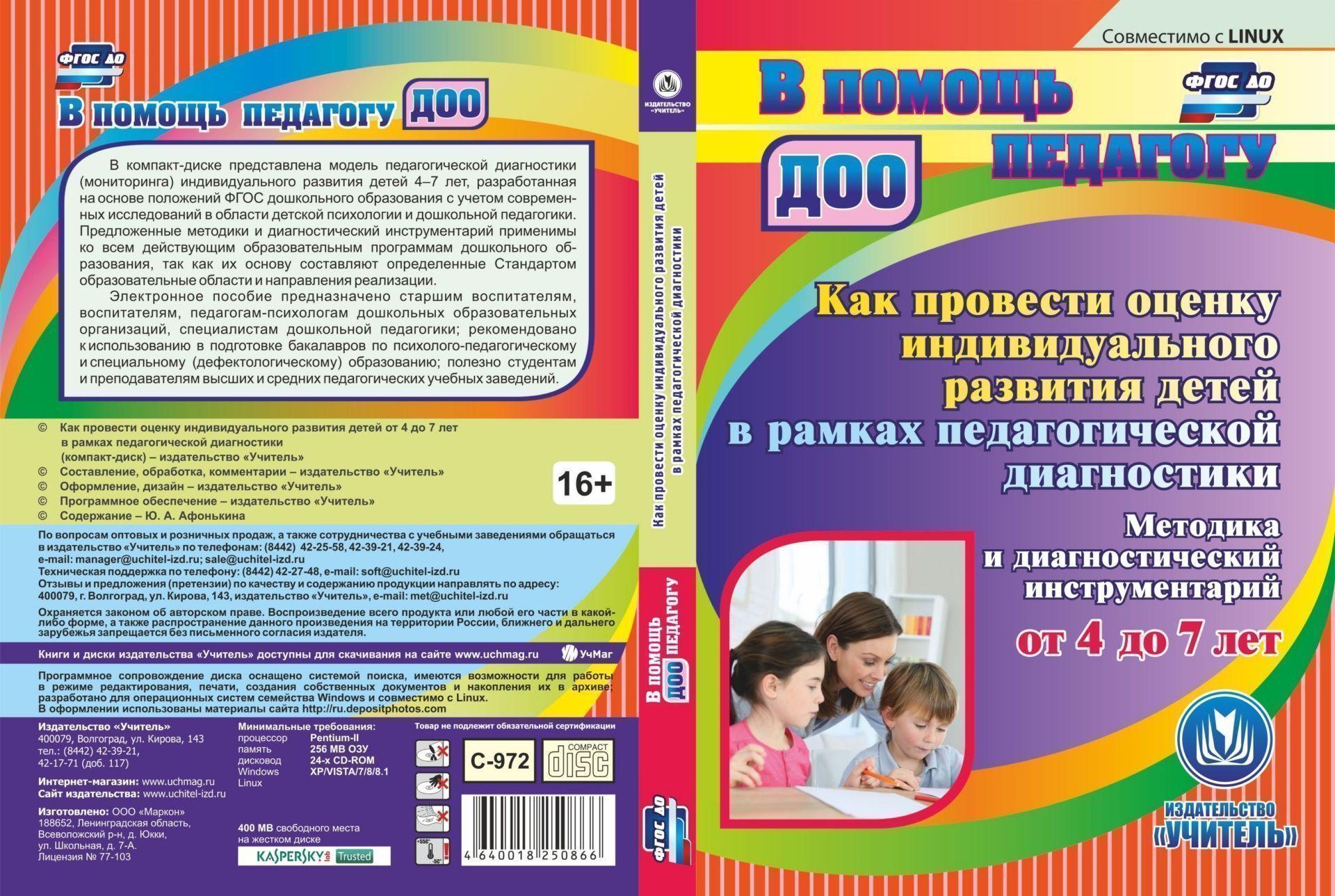 Как провести оценку индивидуального развития детей от 4 до 7 лет в рамках педагогической диагностики. Компакт-диск для компьютера: Методика и диагностический инструментарий