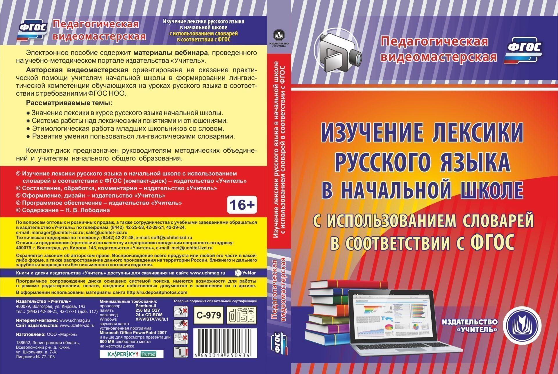 Купить со скидкой Изучение лексики русского языка в начальной школе с использованием словарей в соответствии с ФГОС. К