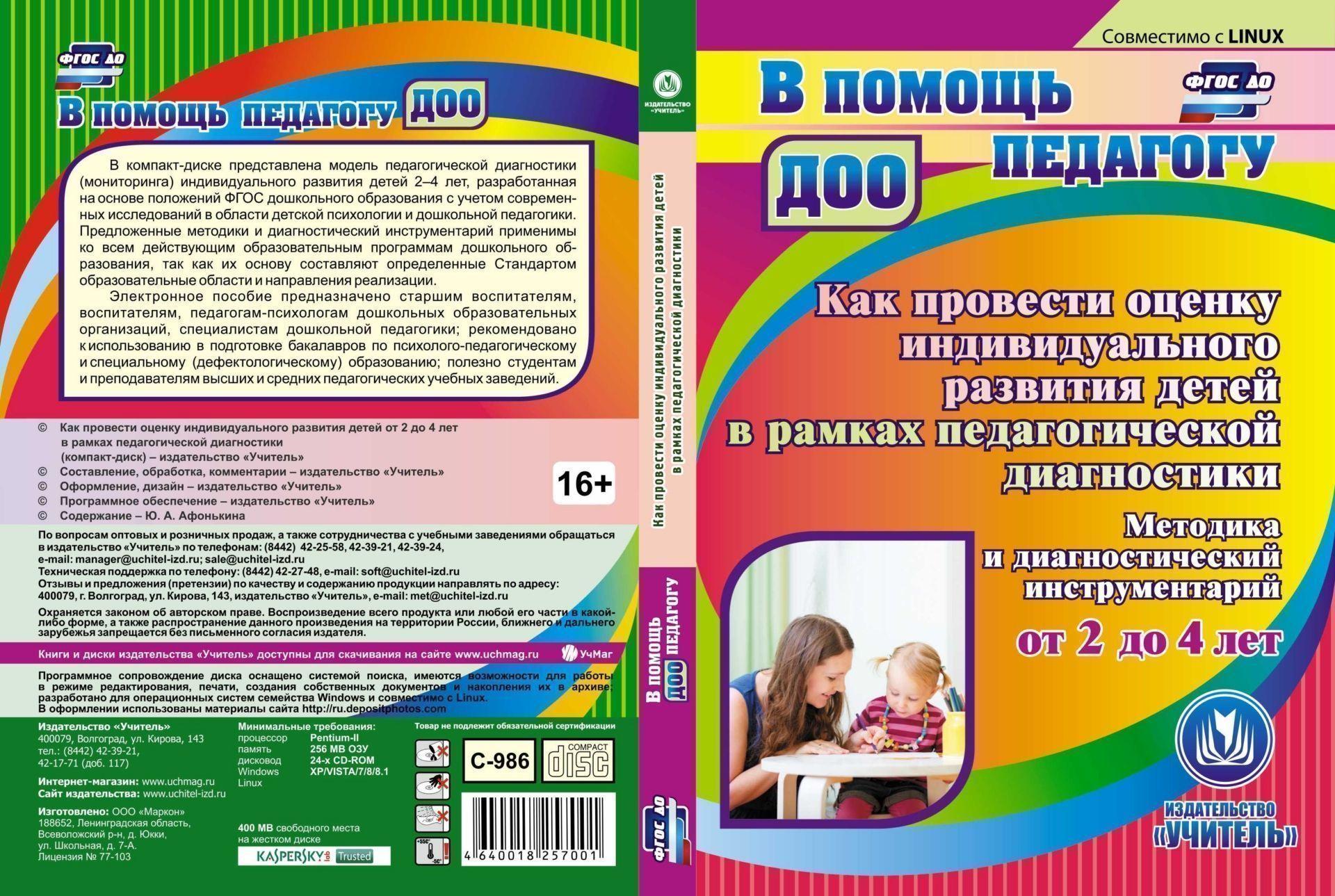 Как провести оценку индивидуального развития детей от 2 до 4 лет в рамках педагогической диагностики. Компакт-диск для компьютера: Методика и диагностический инструментарий