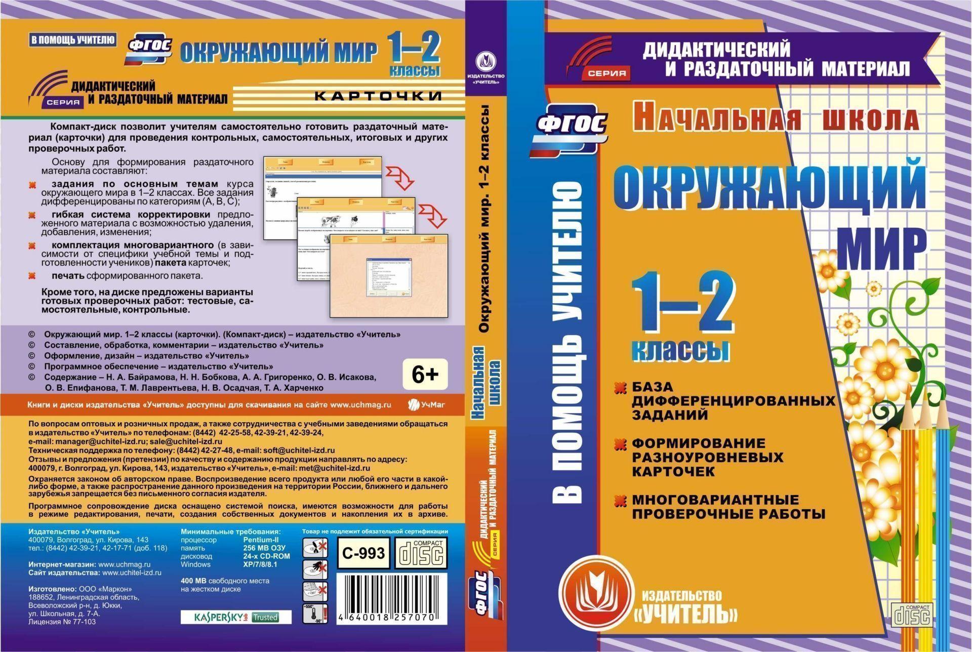 Окружающий мир. 1-2 классы. Компакт-диск для компьютера: База дифференцированных заданий, формирование разноуровневых карточек, многовариантные проверочные работы