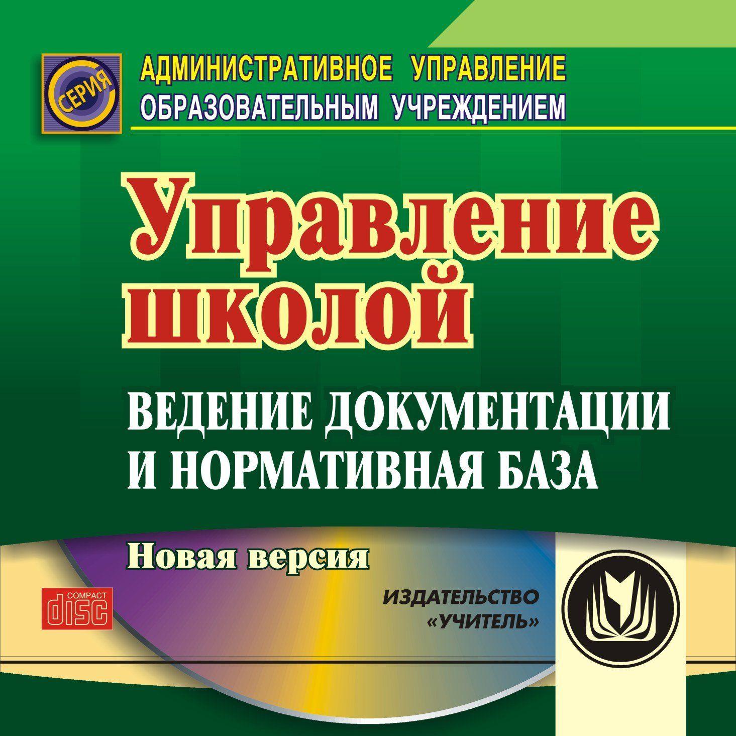 Управление школой: ведение документации и нормативная база. Программа для установки через Интернет