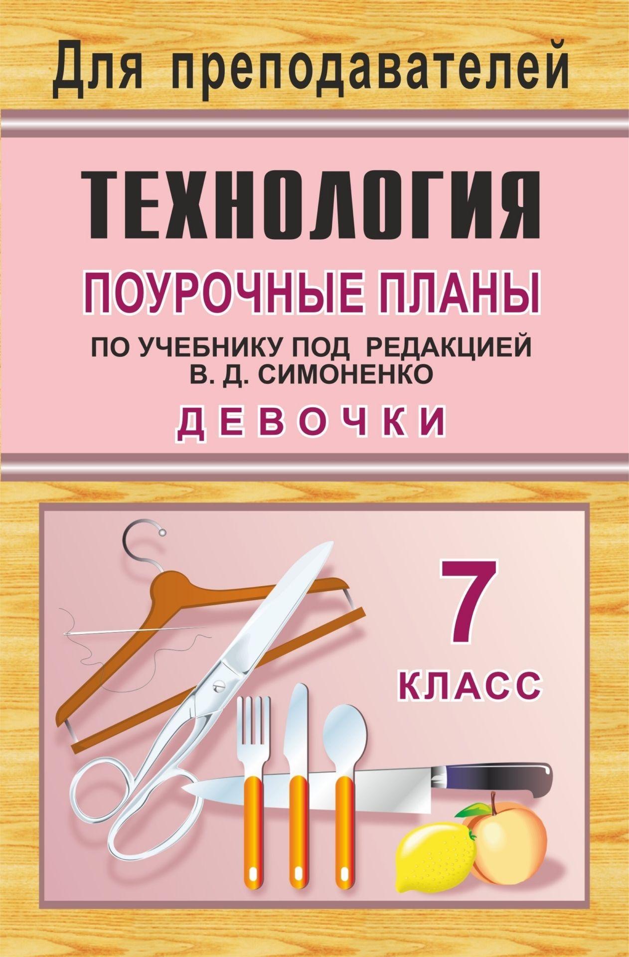 Технология. 7 класс (девочки). Поурочные планы по учебнику под ред. В. Д. Симоненко. Программа для установки через интернет