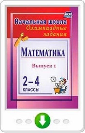 Математика. 2-4 классы. Олимпиадные задания. Вып. 1. Программа для установки через Интернет