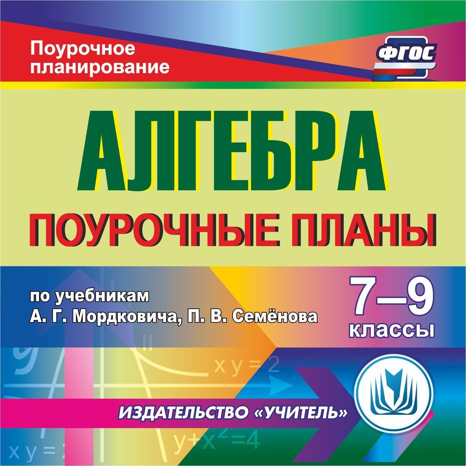 Алгебра. 7-9 классы: поурочные планы по учебникам А. Г. Мордковича, П. В. Семенова. Программа для установки через Интернет