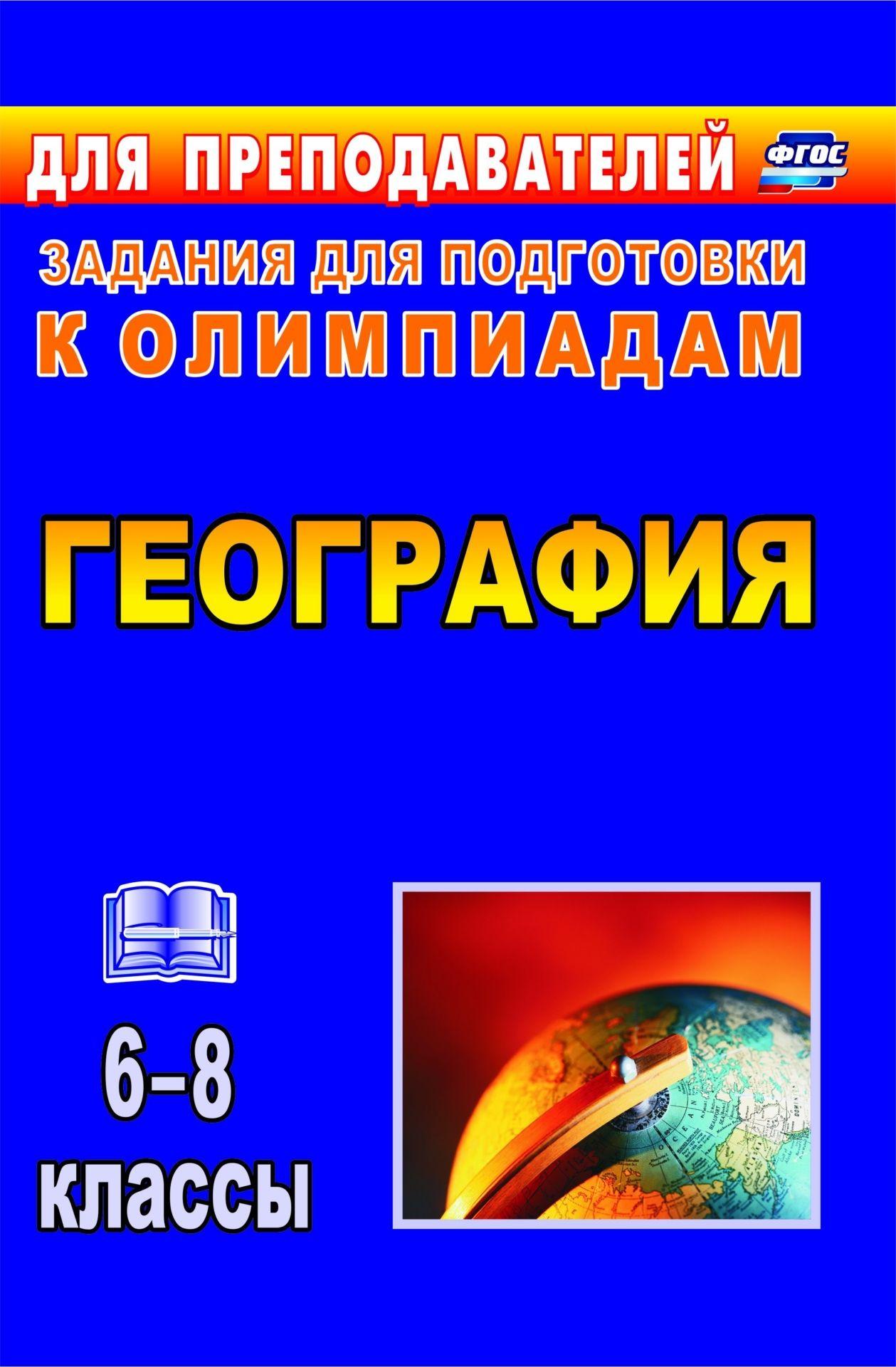 География. 6-8 классы. Олимпиадные задания. Программа для установки через Интернет