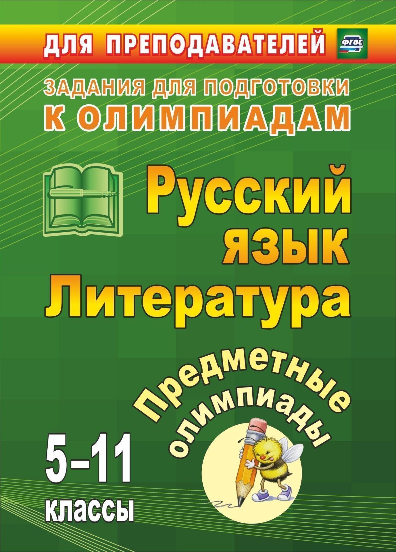 Предметные олимпиады. 5-11 классы. Русский язык. Литература. Программа для установки через Интернет