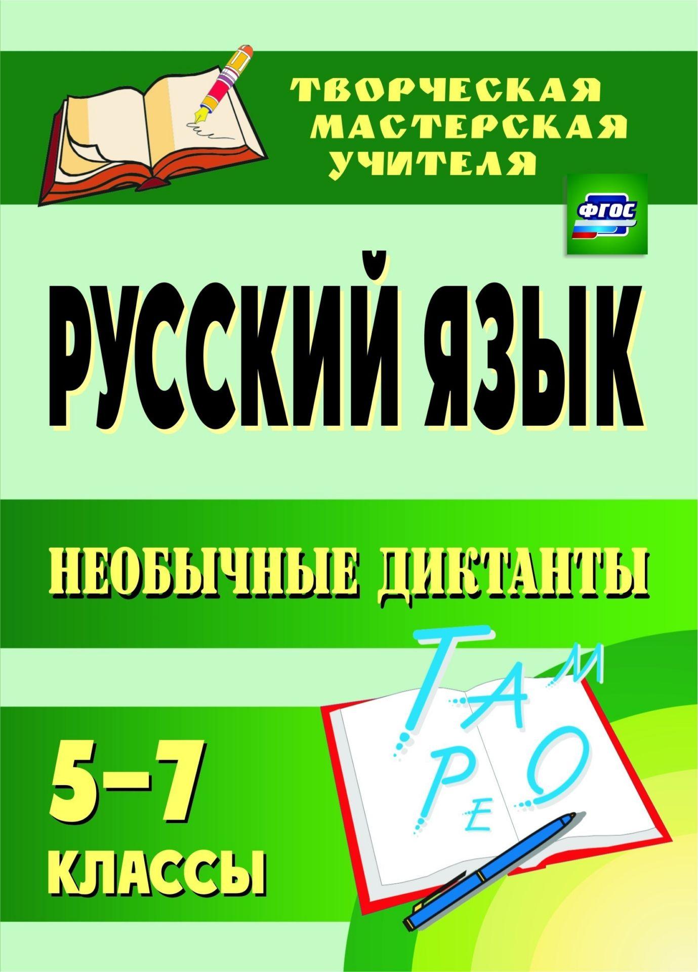 Русский язык. 5-7 классы. Необычные диктанты. Программа для установки через Интернет