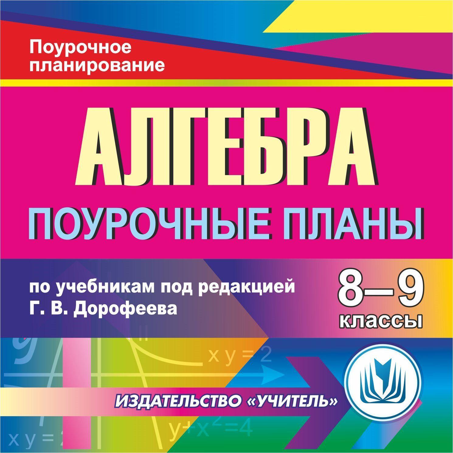 Алгебра 8-9 классы: поурочные планы по учебникам под редакцией Г. В. Дорофеева. Программа для установки через Интернет