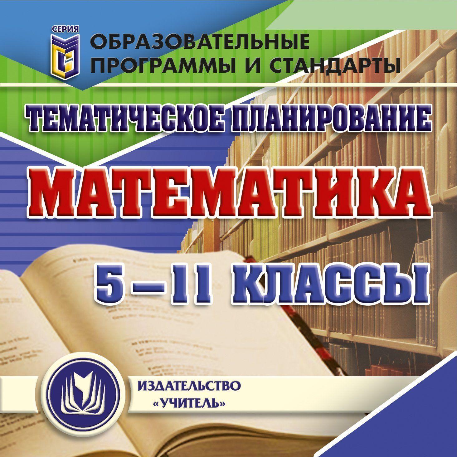 Тематическое планирование. Математика. 5-11 классы. Программа для установки через Интернет