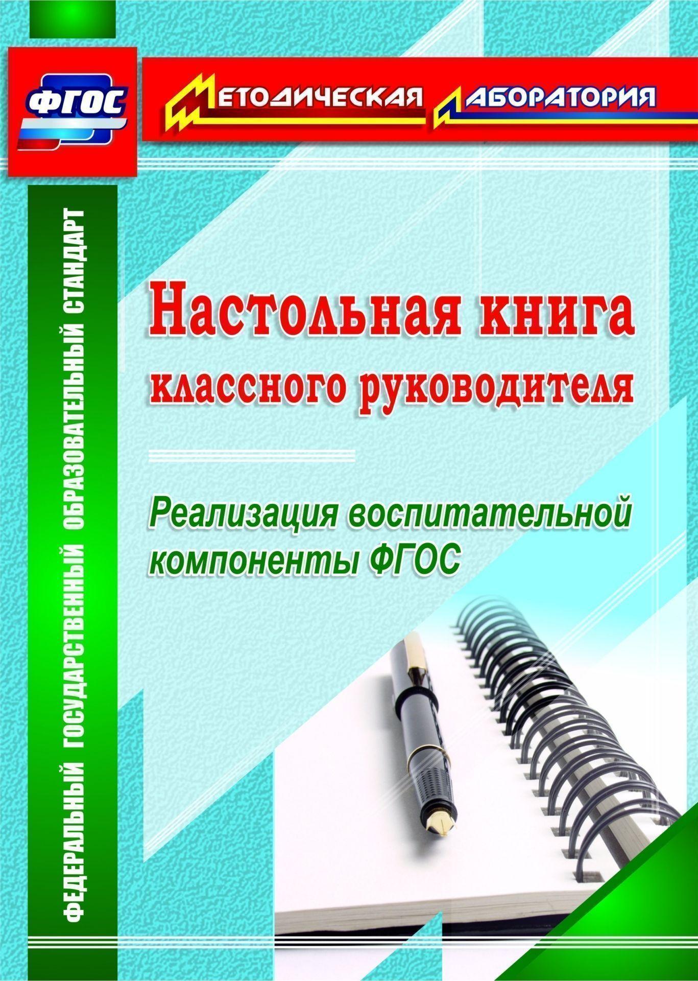 Настольная книга классного руководителя. Реализация воспитательной компоненты ФГОС. Программа для установки через интернет