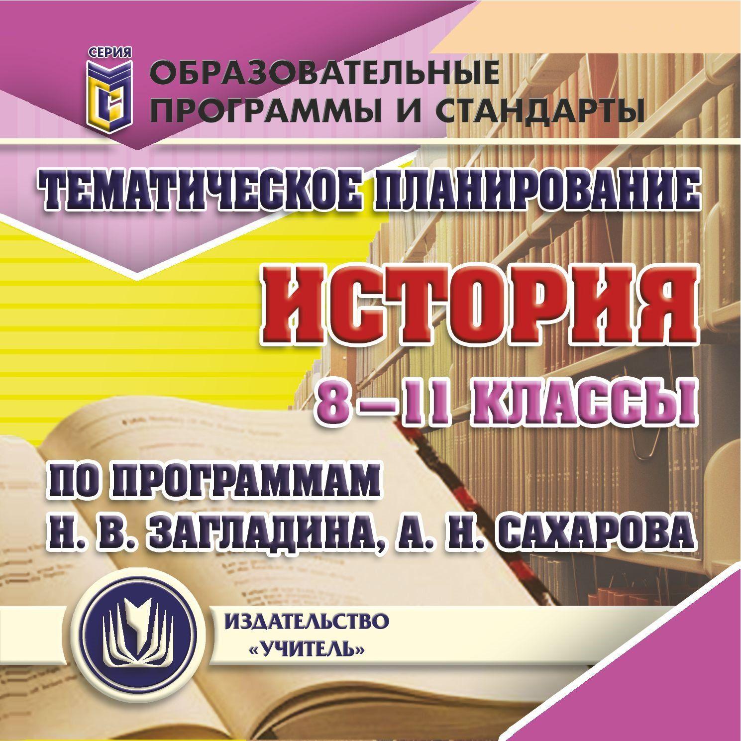 Тематическое планирование. История. 8-11 классы (по программам Н. В. Загладина, А. Сахарова). Программа для установки через Интернет