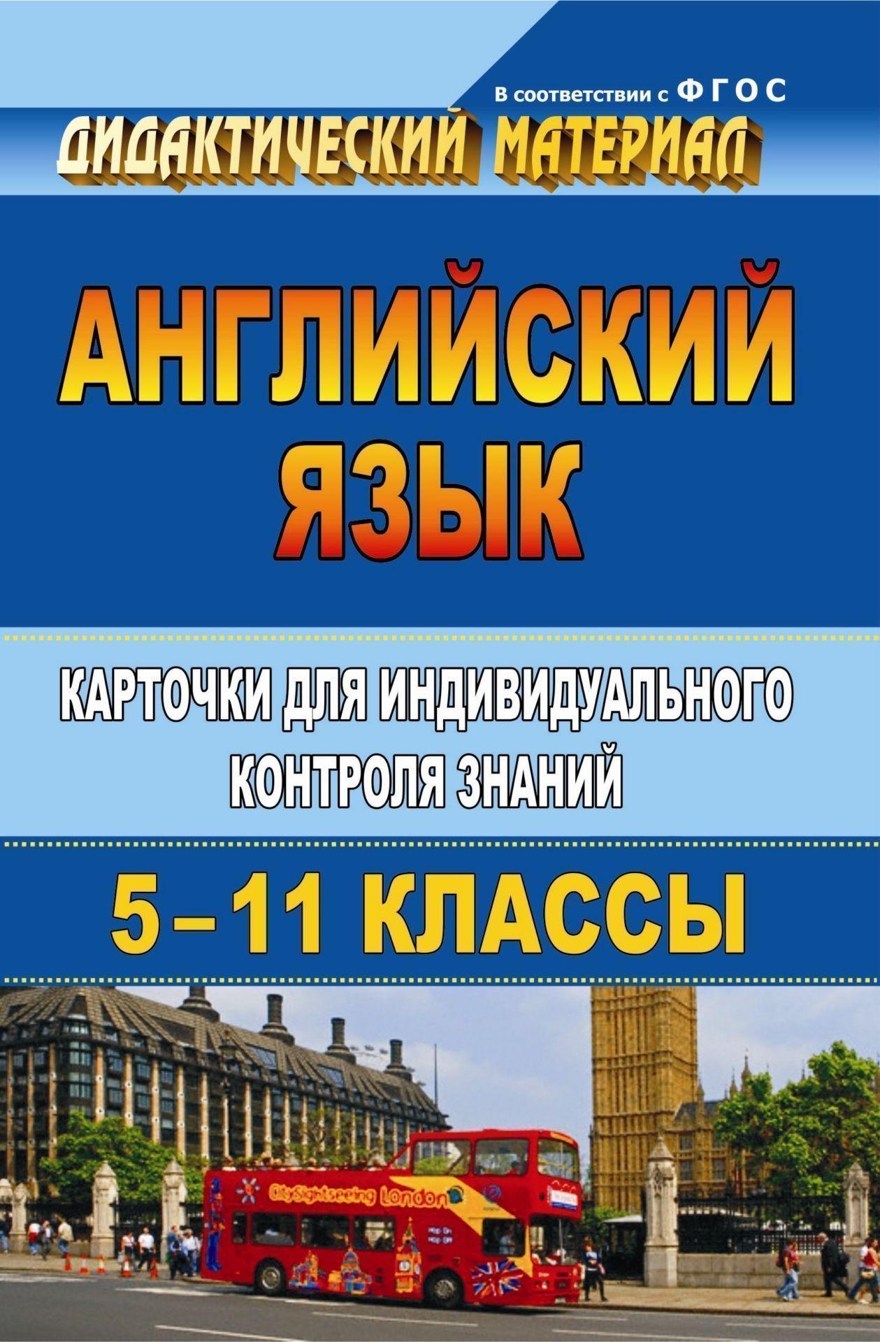 Английский язык. 5-11 классы: карточки для индивидуального контроля знаний. Программа для установки через Интернет