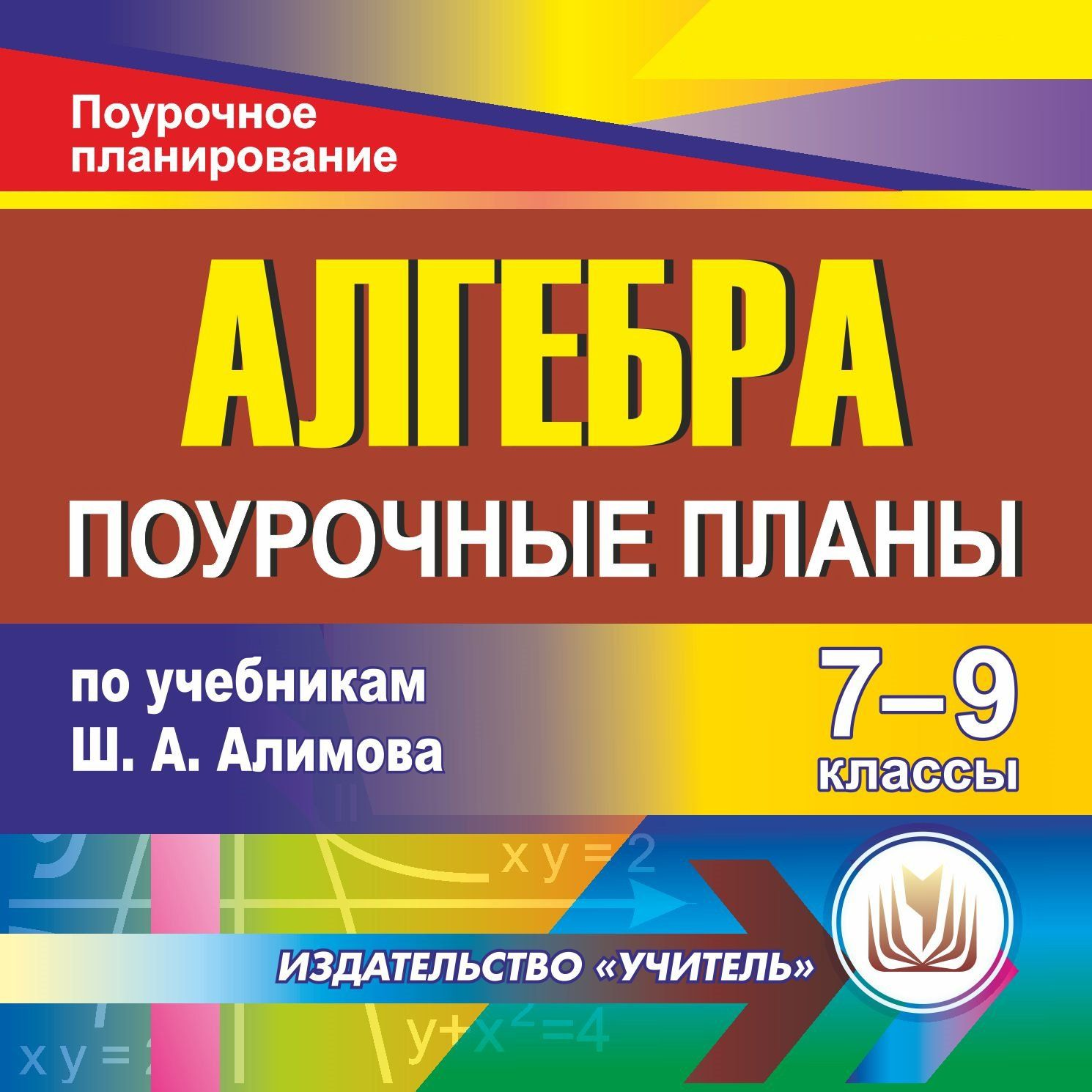 Алгебра. 7-9 классы: поурочные планы по учебникам Ш.А. Алимова. Программа для установки через Интернет