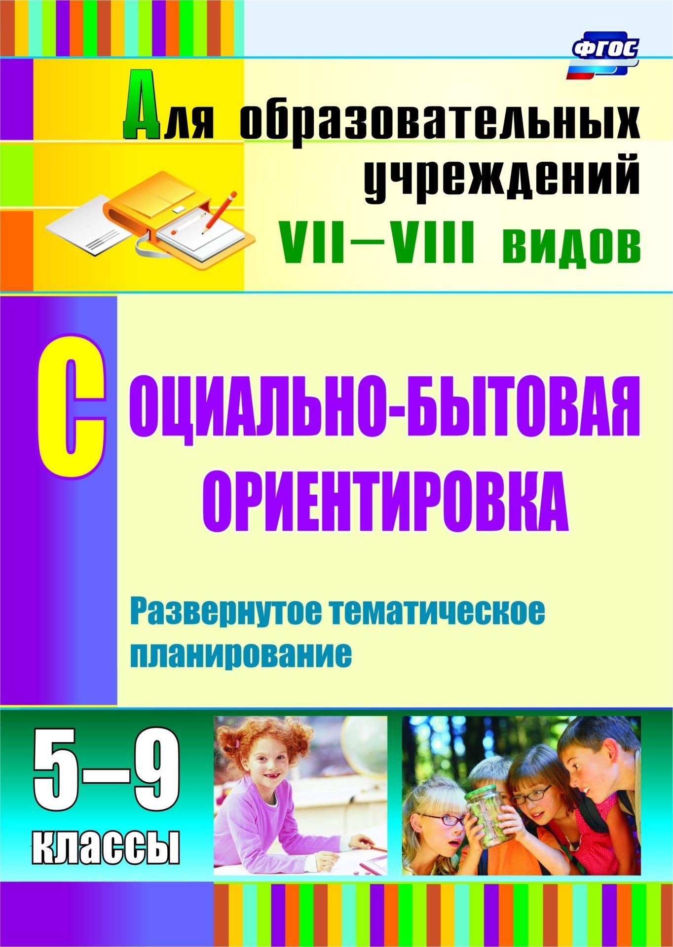 Социально-бытовая ориентировка. 5-9 классы. Развернутое тематическое планирование. Программа для установки через Интернет