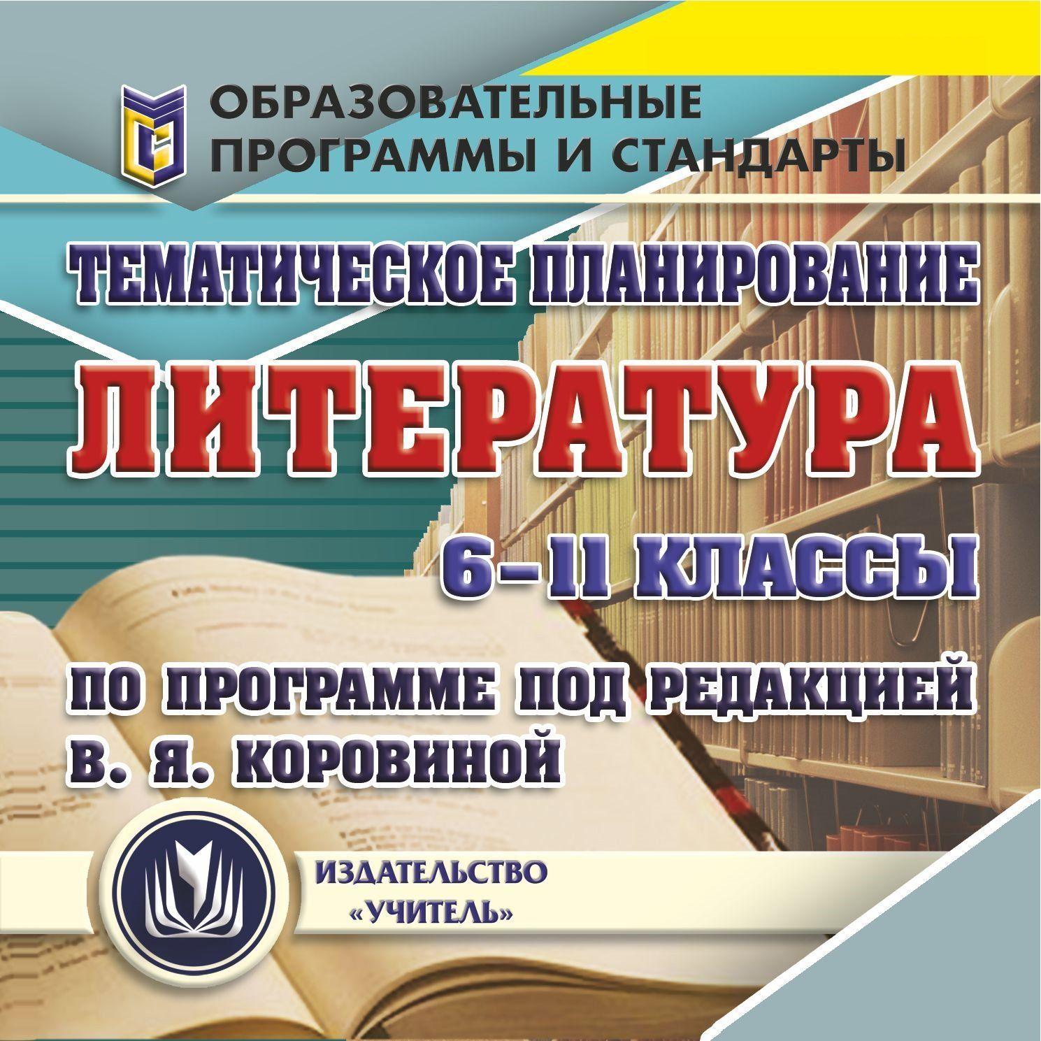 Тематическое планирование. Литература. 6-11 классы (по программе под редакцией В. Я. Коровиной). Программа для установки через Интернет