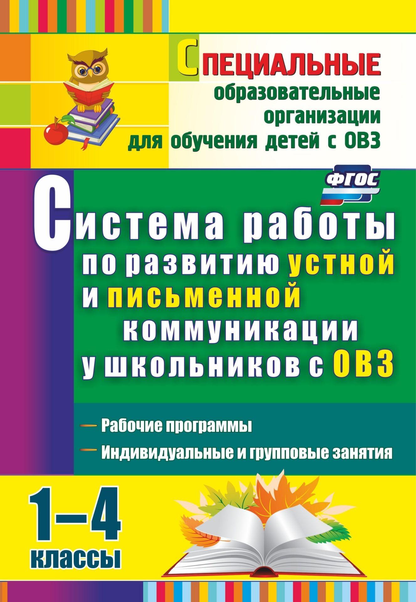 Система работы по развитию устной и письменной коммуникации у детей с ОВЗ. 1-4 классы: рабочие программы, индивидуальные групповые занятия. Программа для установки через Интернет