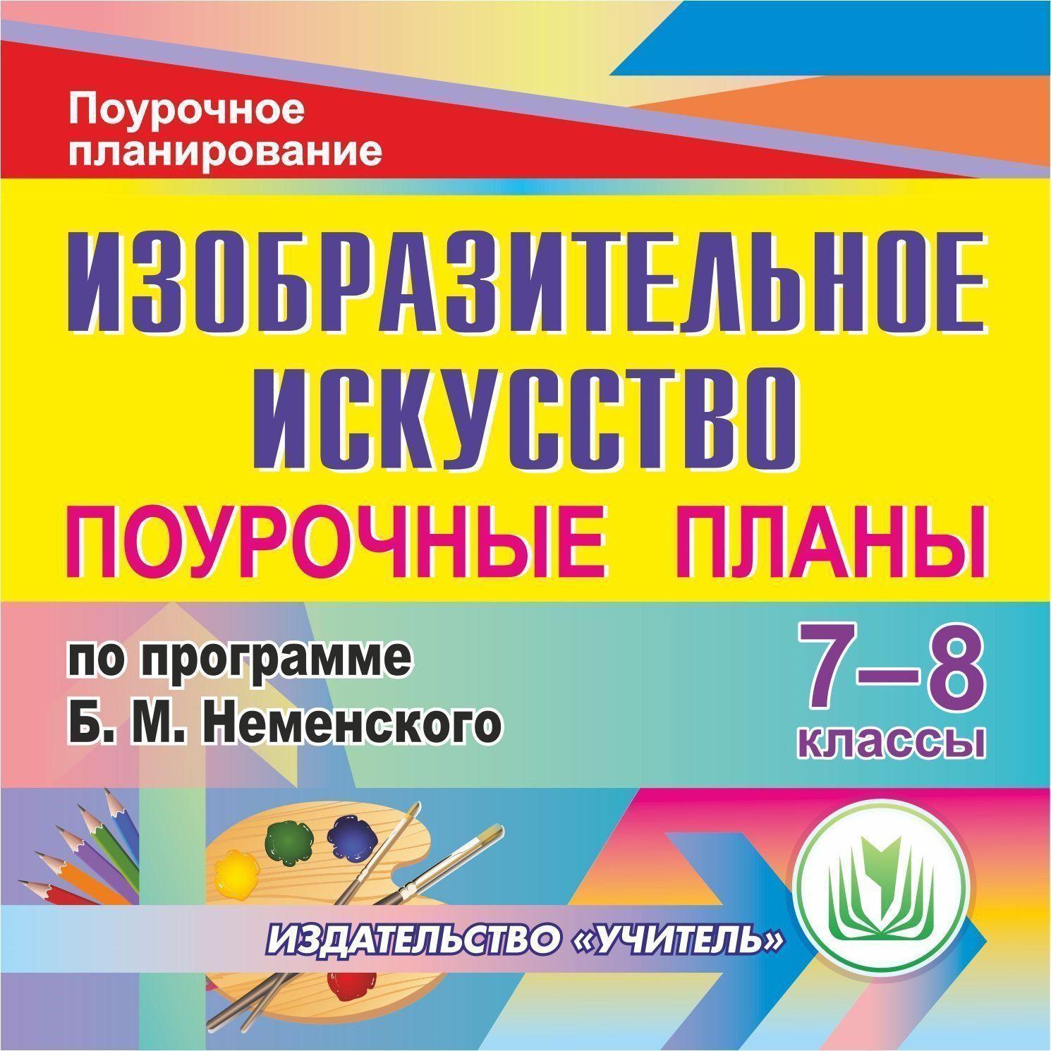 Изобразительное искусство. 7-8 классы: поурочные планы по программе Б. М. Неменского. Программа для установки через Интернет