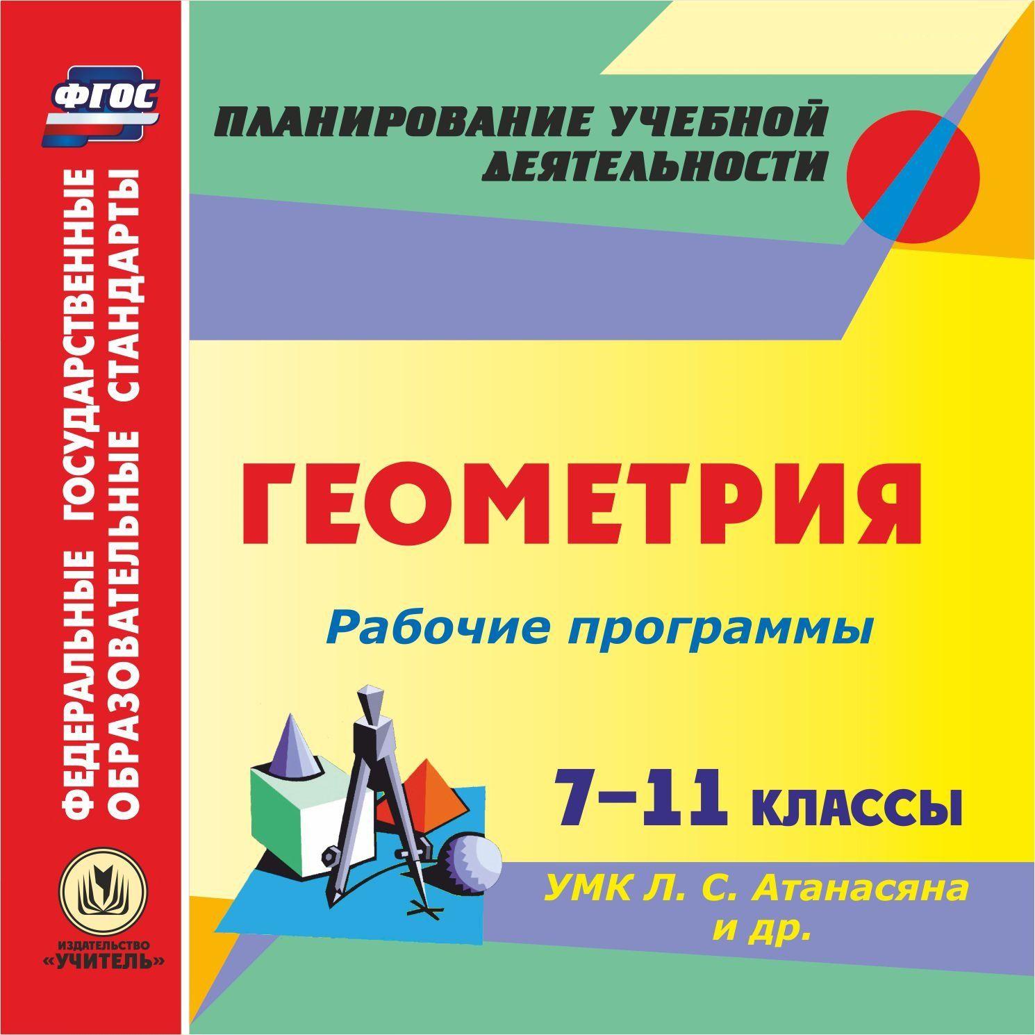 Рабочие программы. Геометрия. 7-11 классы. УМК Л.С. Атанасяна и др. Программа для установки через Интернет
