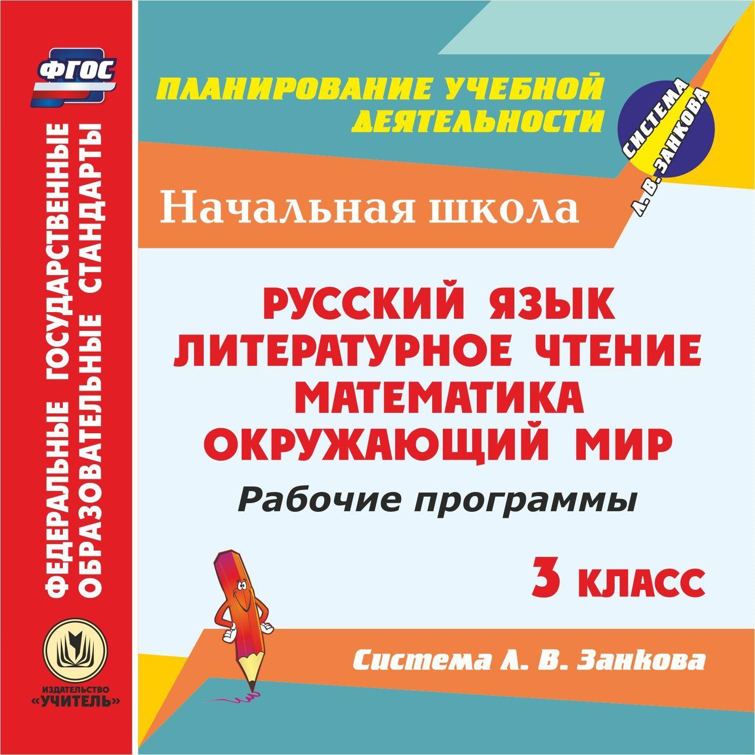 Рабочие программы. Система Л. В. Занкова. 3 класс: Русский язык. Литературное чтение. Математика. Окружающий мир. Программа для установки через Интернет