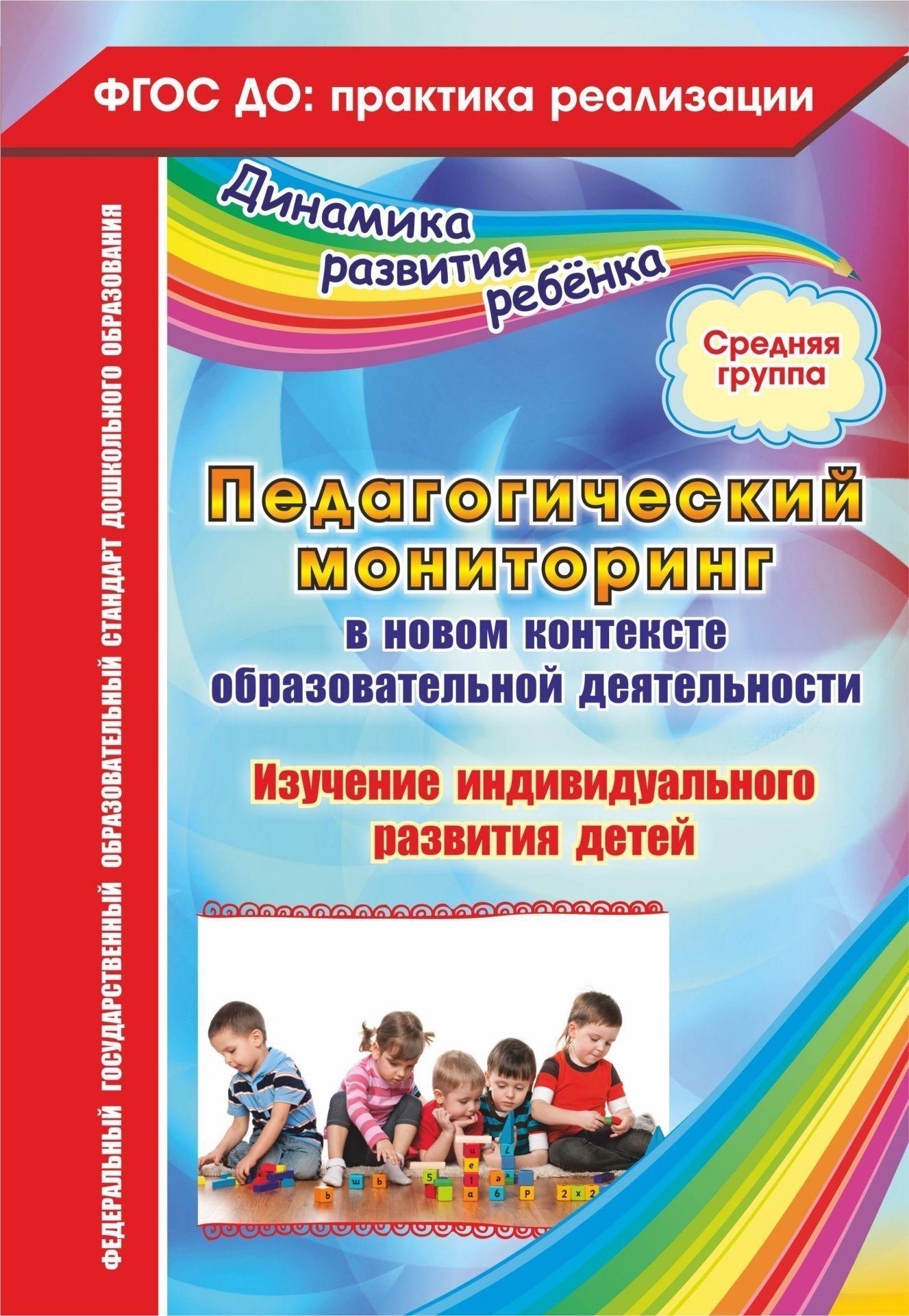 Педагогический мониторинг в новом контексте образовательной деятельности. Изучение индивидуального развития детей. Средняя группа. Программа для установки через Интернет
