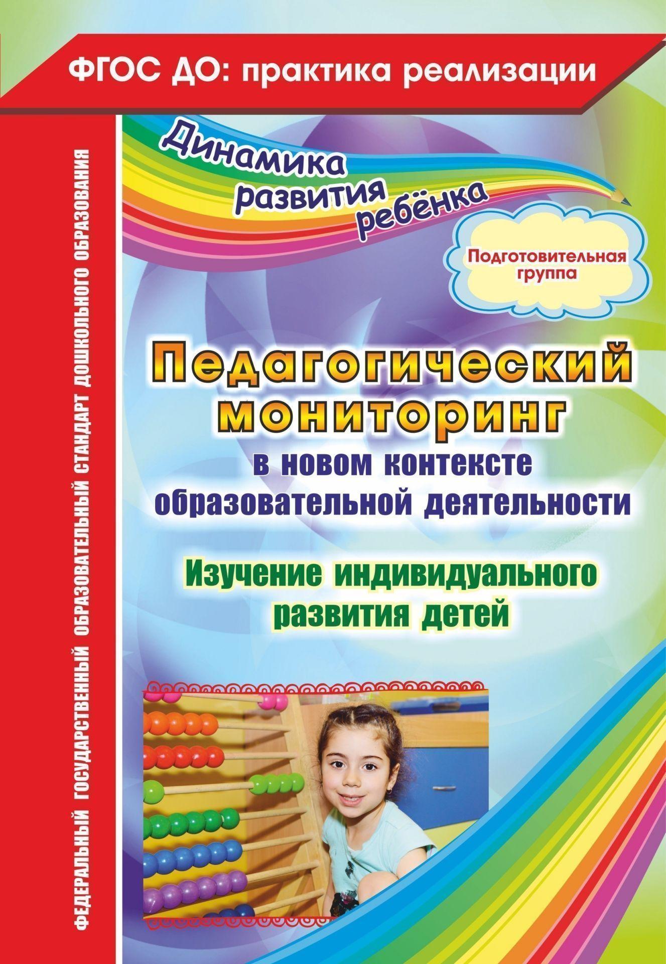 Педагогический мониторинг в новом контексте образовательной деятельности. Изучение индивидуального развития детей. Подготовительная группа. Программа для установки через Интернет