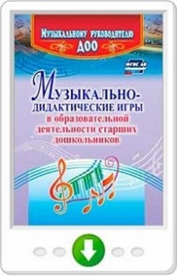 Музыкально-дидактические игры в образовательной деятельности старших дошкольников. Программа для установки через Интернет