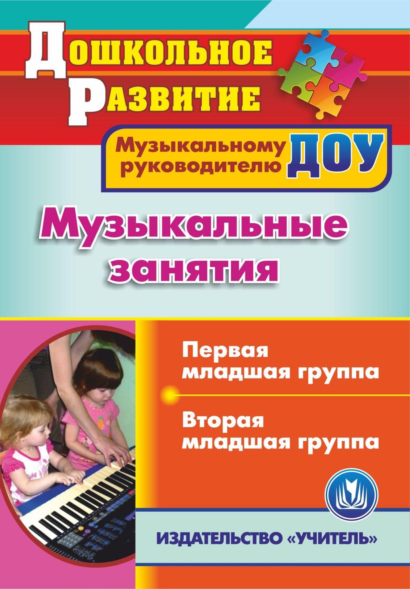 Музыкальные занятия. Группа раннего возраста. Младшая группа. Программа для установки через Интернет
