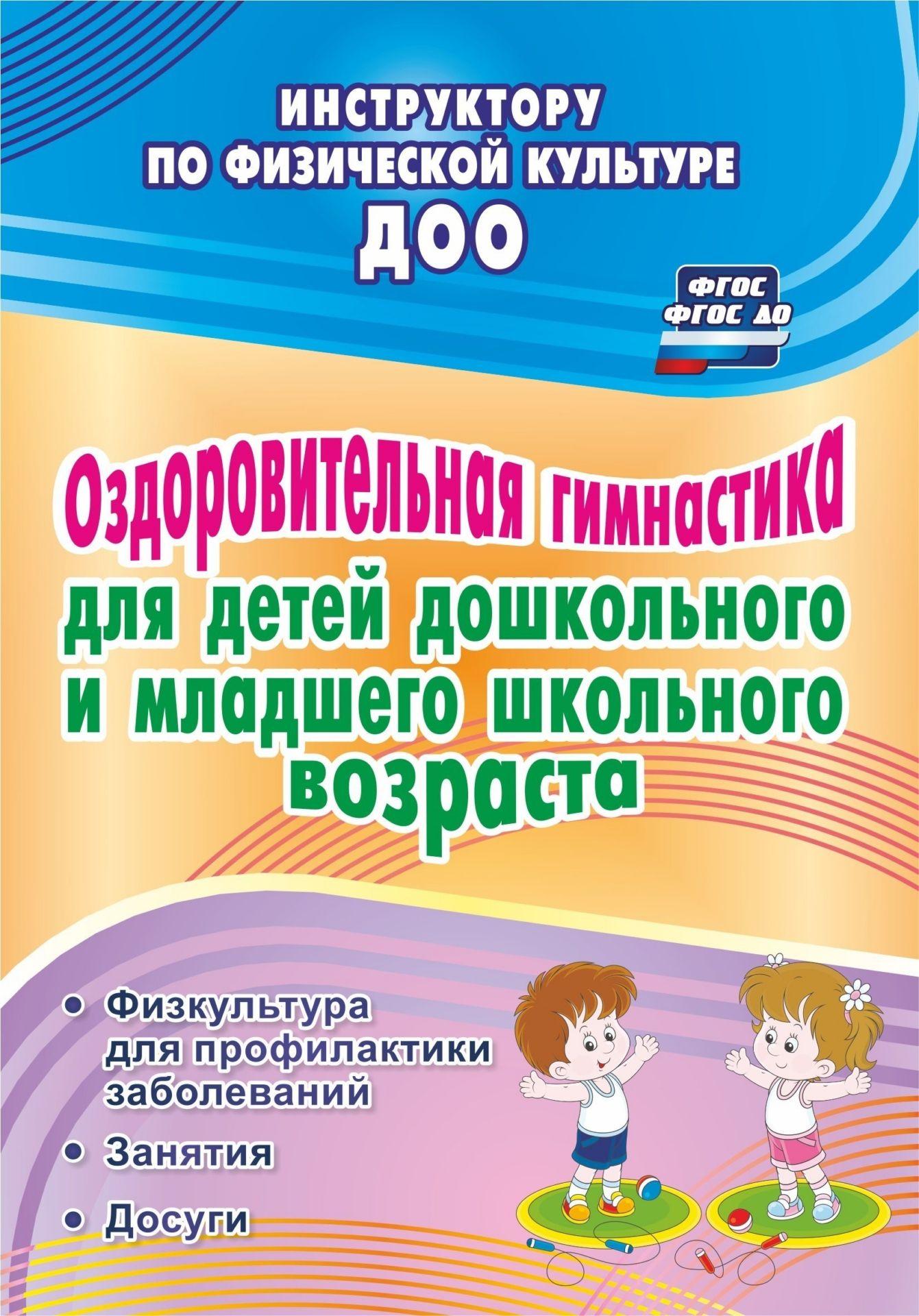 Оздоровительная гимнастика для детей дошкольного  и младшего школьного возраста. Физкультура для профилактики заболеваний. Занятия. Досуги. Программа для установки через Интернет