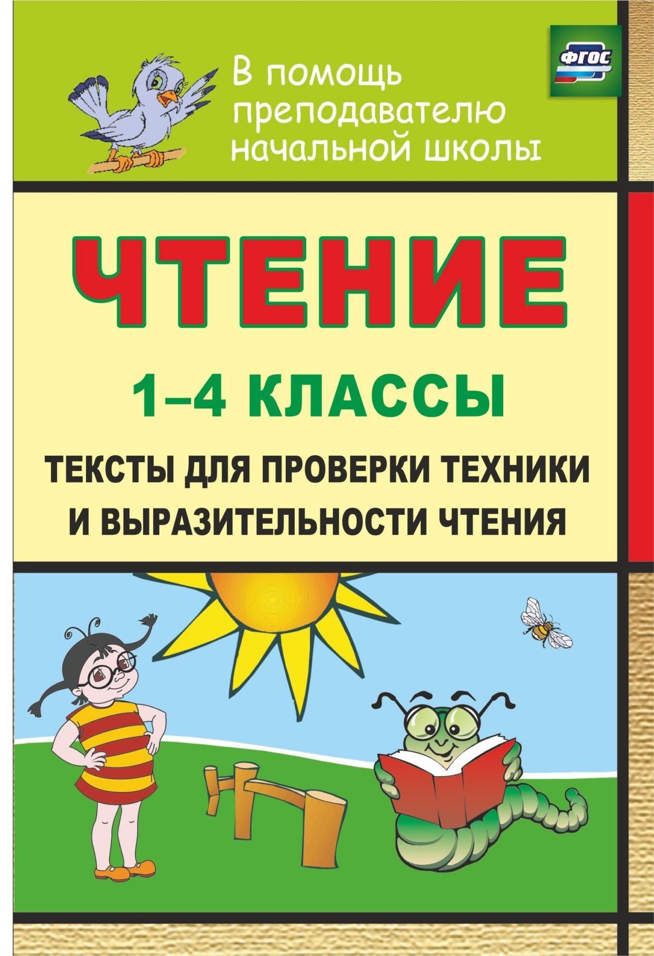 Чтение. 1-4 классы. Тексты для проверки техники и выразительности чтения. Программа для установки через Интернет