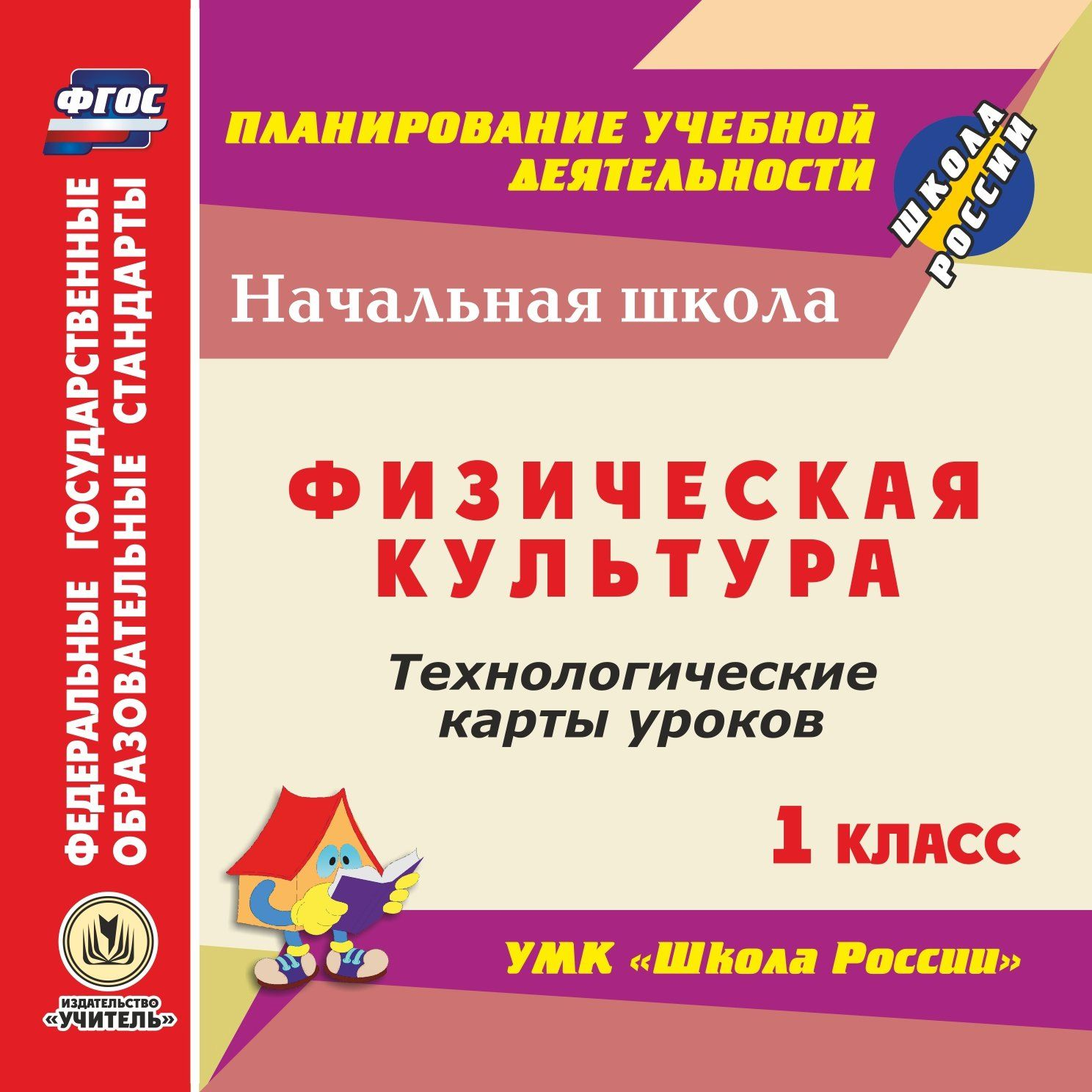 Физическая культура. 1 класс. Технологические карты уроков по УМК Школа России. Программа для установки через Интернет