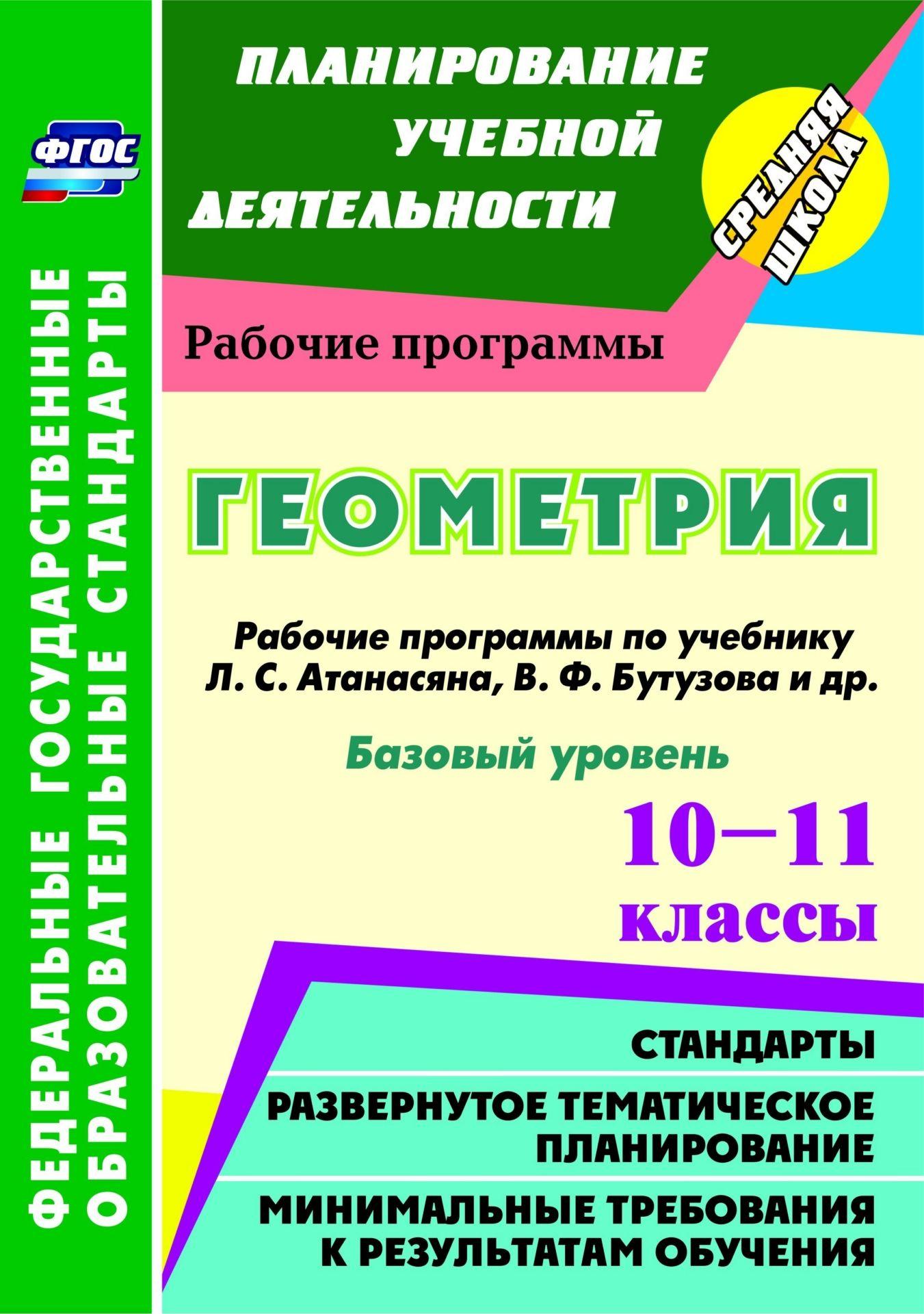 Геометрия. 10-11 классы. Рабочие программы по учебнику Л. С. Атанасяна, В. Ф. Бутузова, Б. Кадомцева и др. Базовый уровень. Программа для установки через интернет