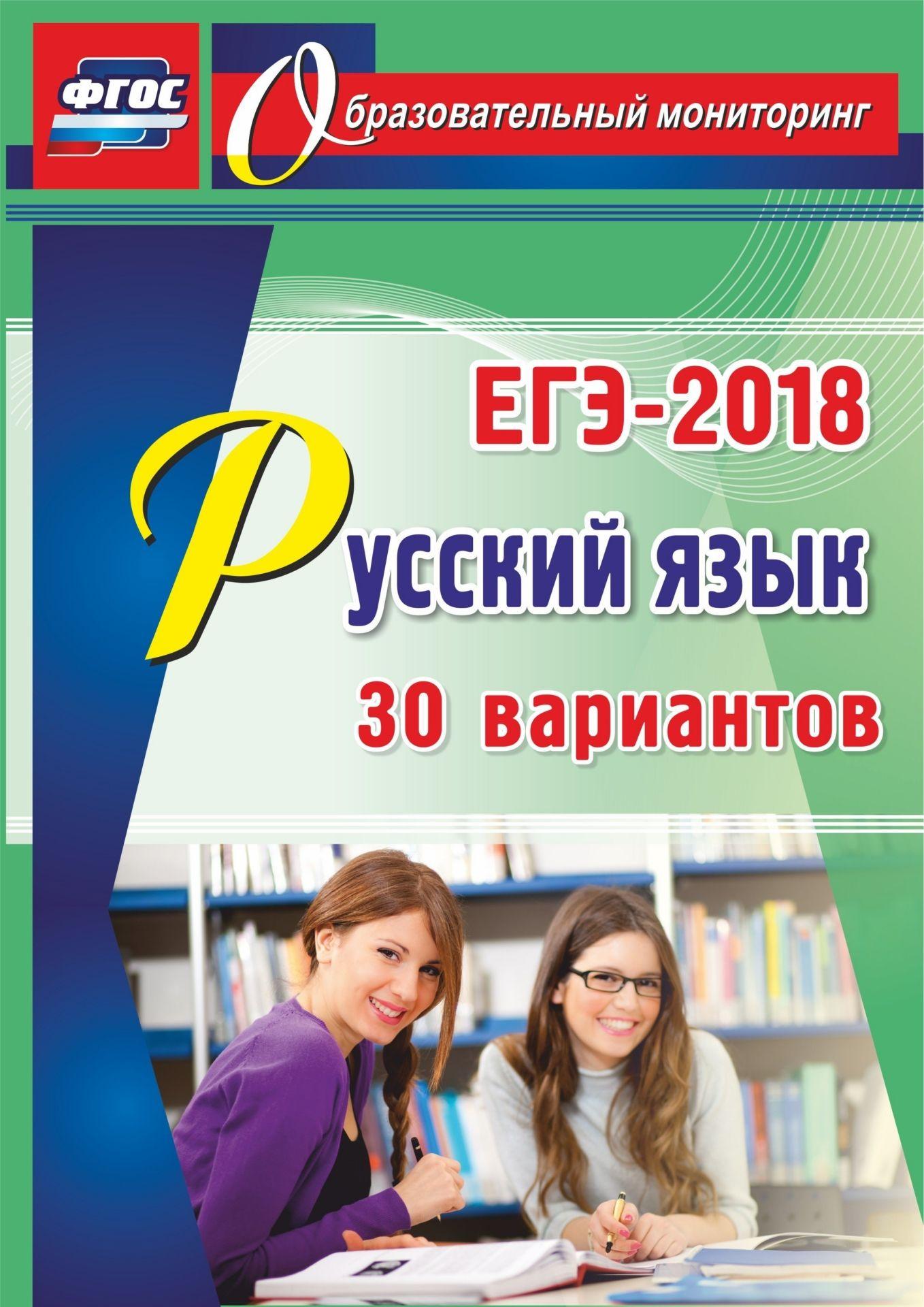 Купить со скидкой Русский язык. ЕГЭ-2018. 30 вариантов. Программа для установки через интернет