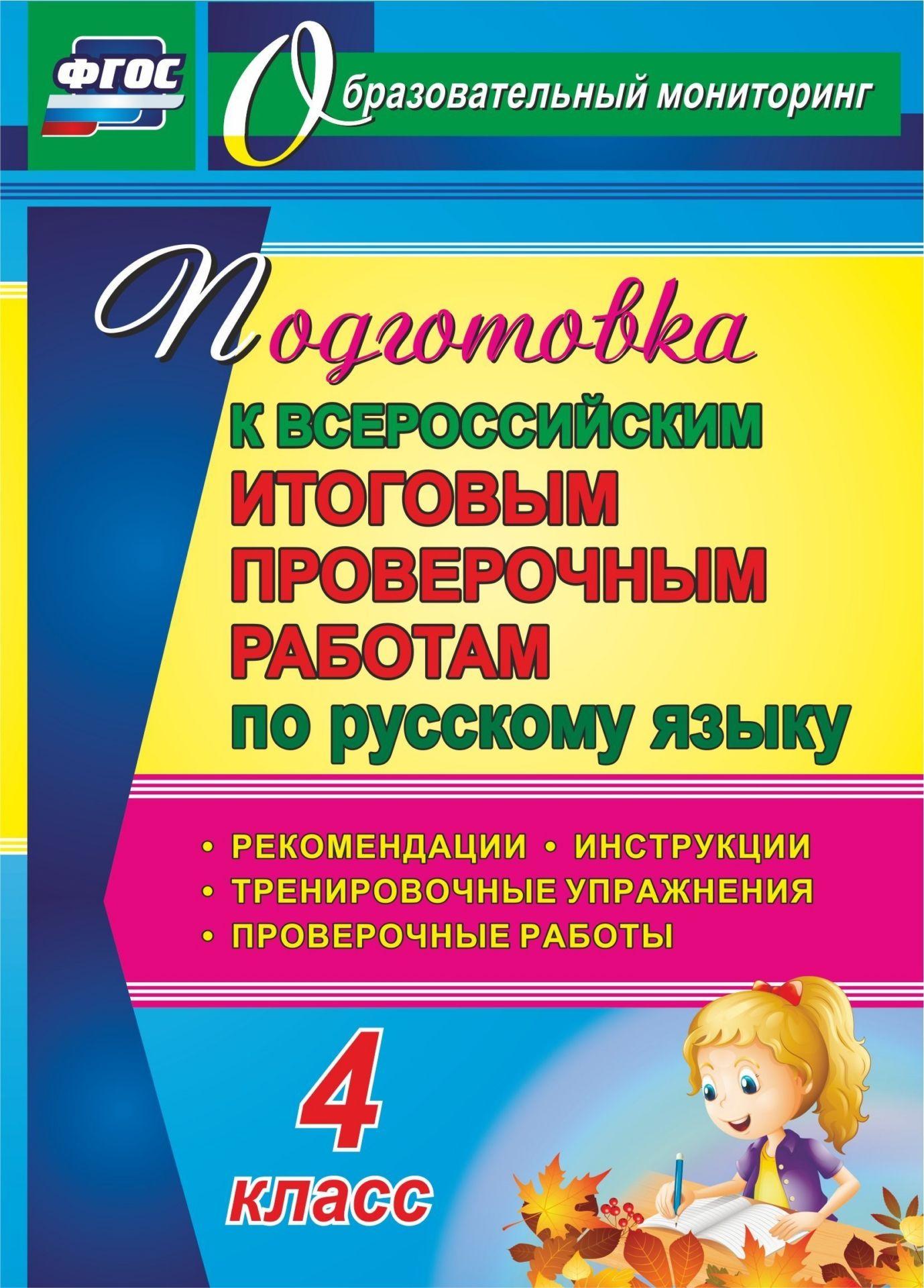 Подготовка к Всероссийским итоговым проверочным работам по русскому языку. 4 класс: рекомендации, проверочные работы, тренировочные упражнения, инструкции. Программа для установки через Интернет