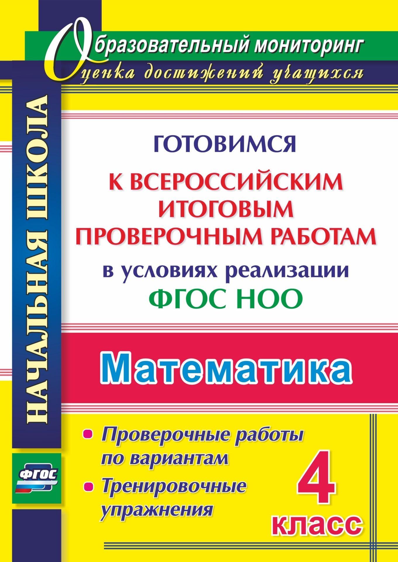 Математика. 4 класс. Готовимся к Всероссийским итоговым проверочным работам  в условиях реализации ФГОС НОО. Проверочные работы по вариантам. Тренировочные упражнения. Программа для установки через Интернет