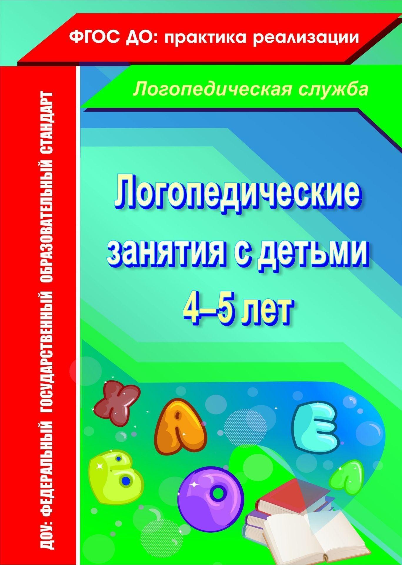 Логопедические занятия с детьми 4-5 лет. Программа для установки через Интернет