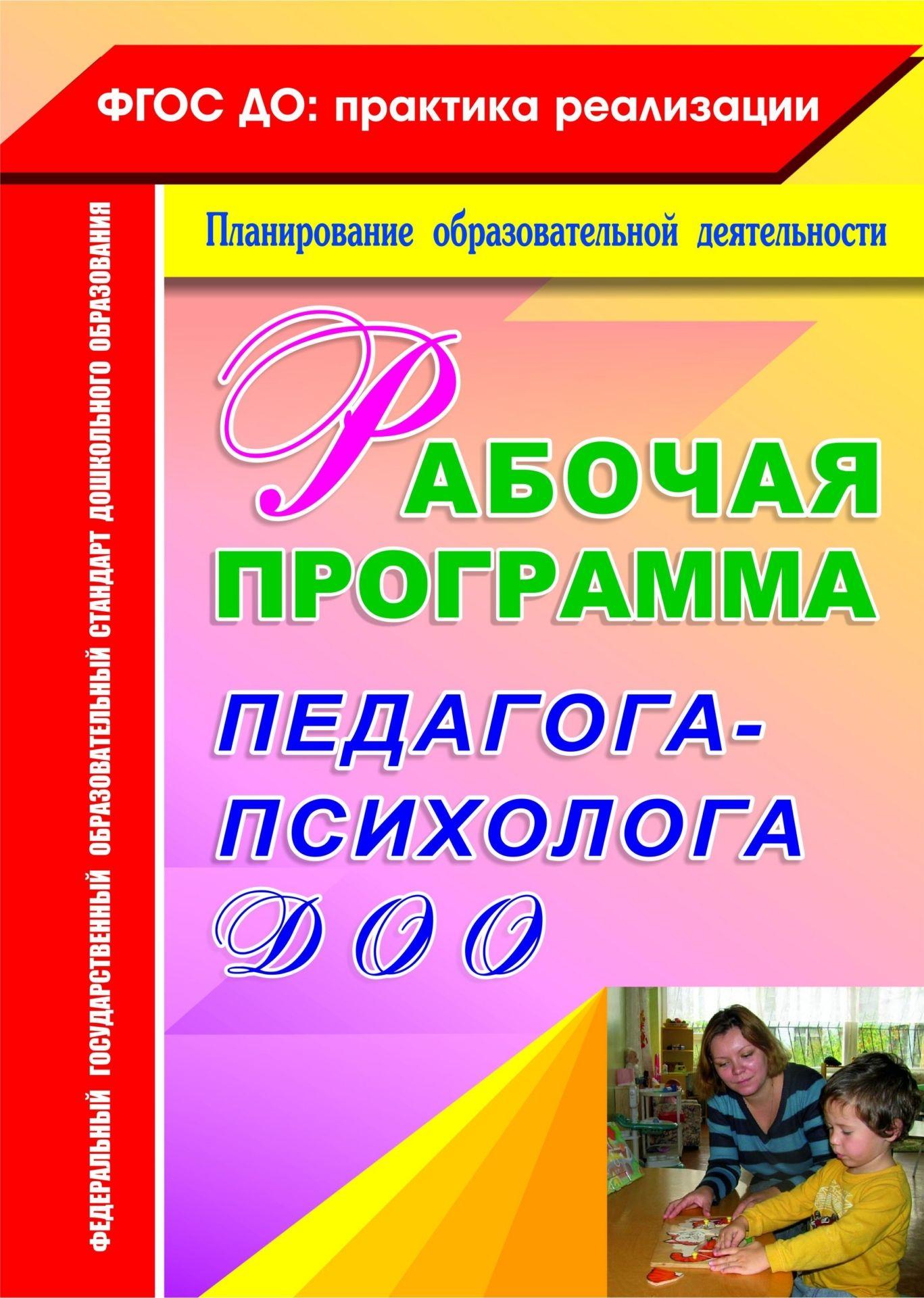 Рабочая программа педагога-психолога ДОО. Программа для установки через Интернет