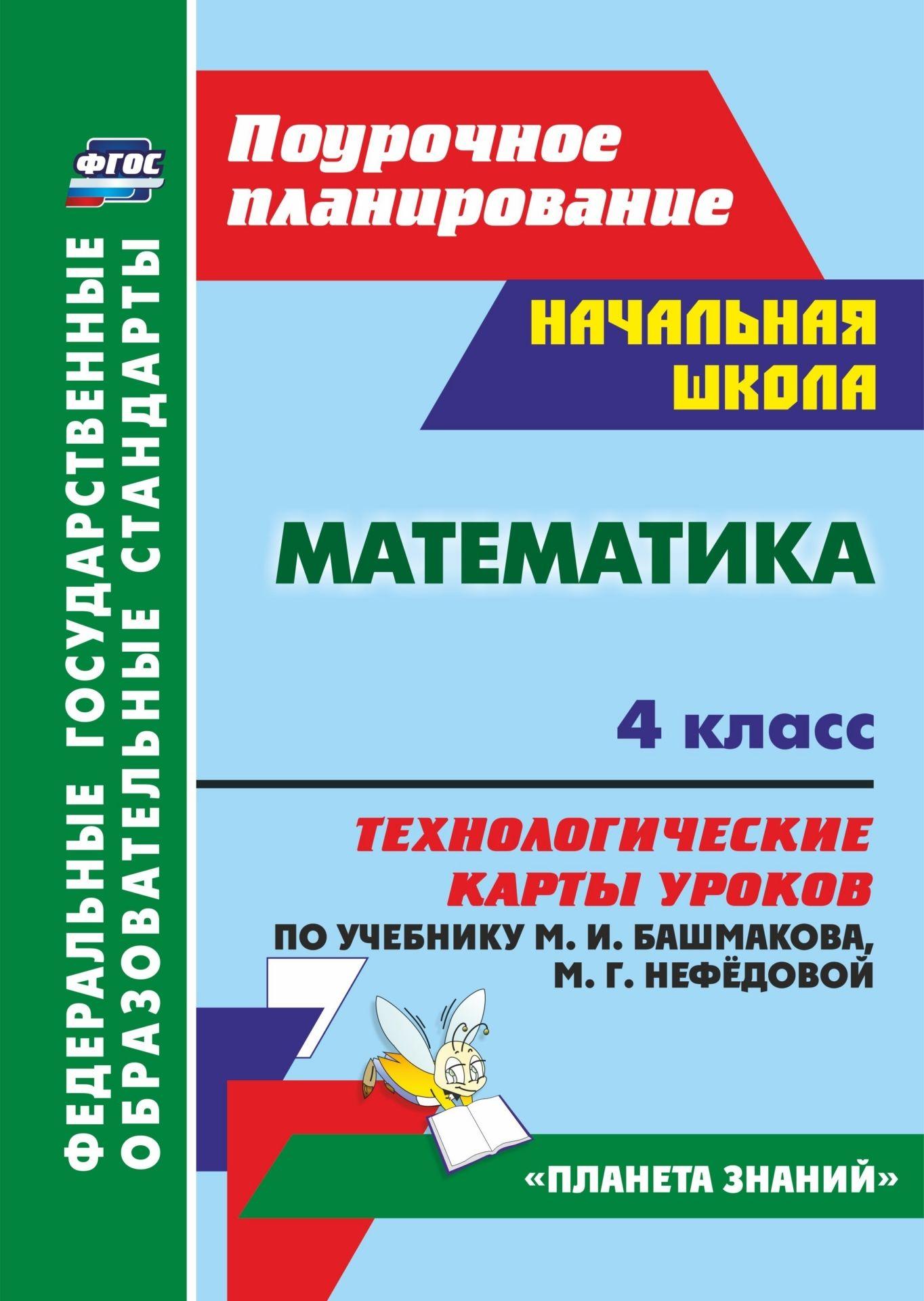 Математика. 4 класс.Технологические карты уроков по учебнику М. И. Башмакова, М. Г. Нефёдовой. Программа для установки через интернет